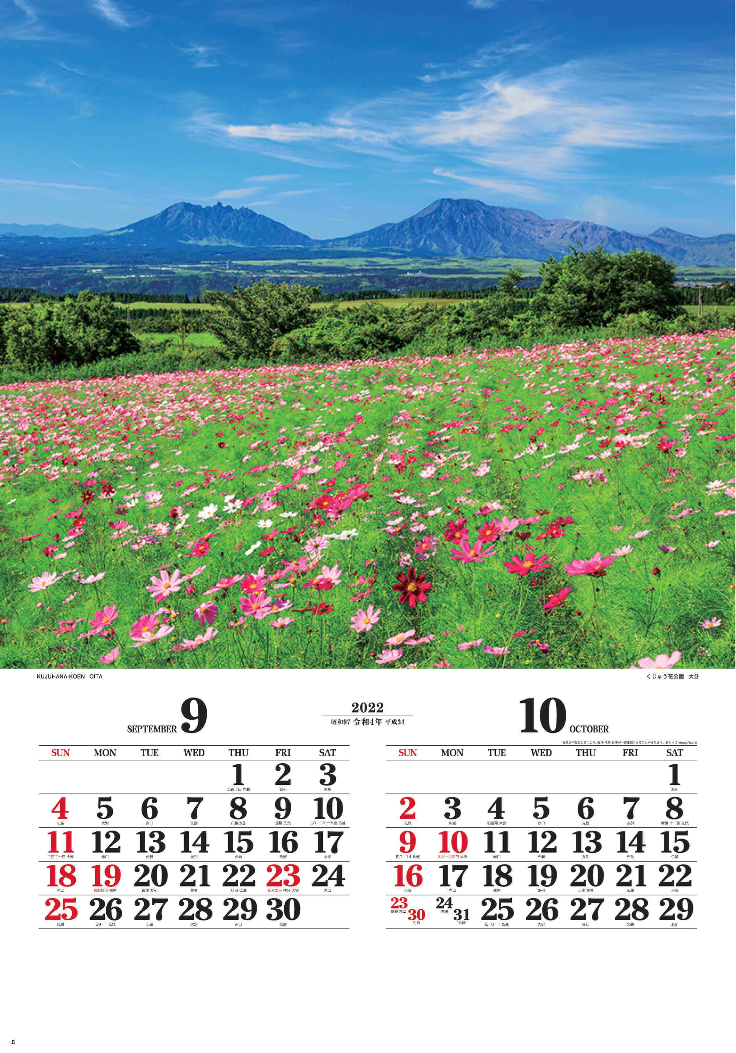 9-10月 くじゅう花公園(大分) ワイドニッポン(フィルムカレンダー) 2022年カレンダーの画像