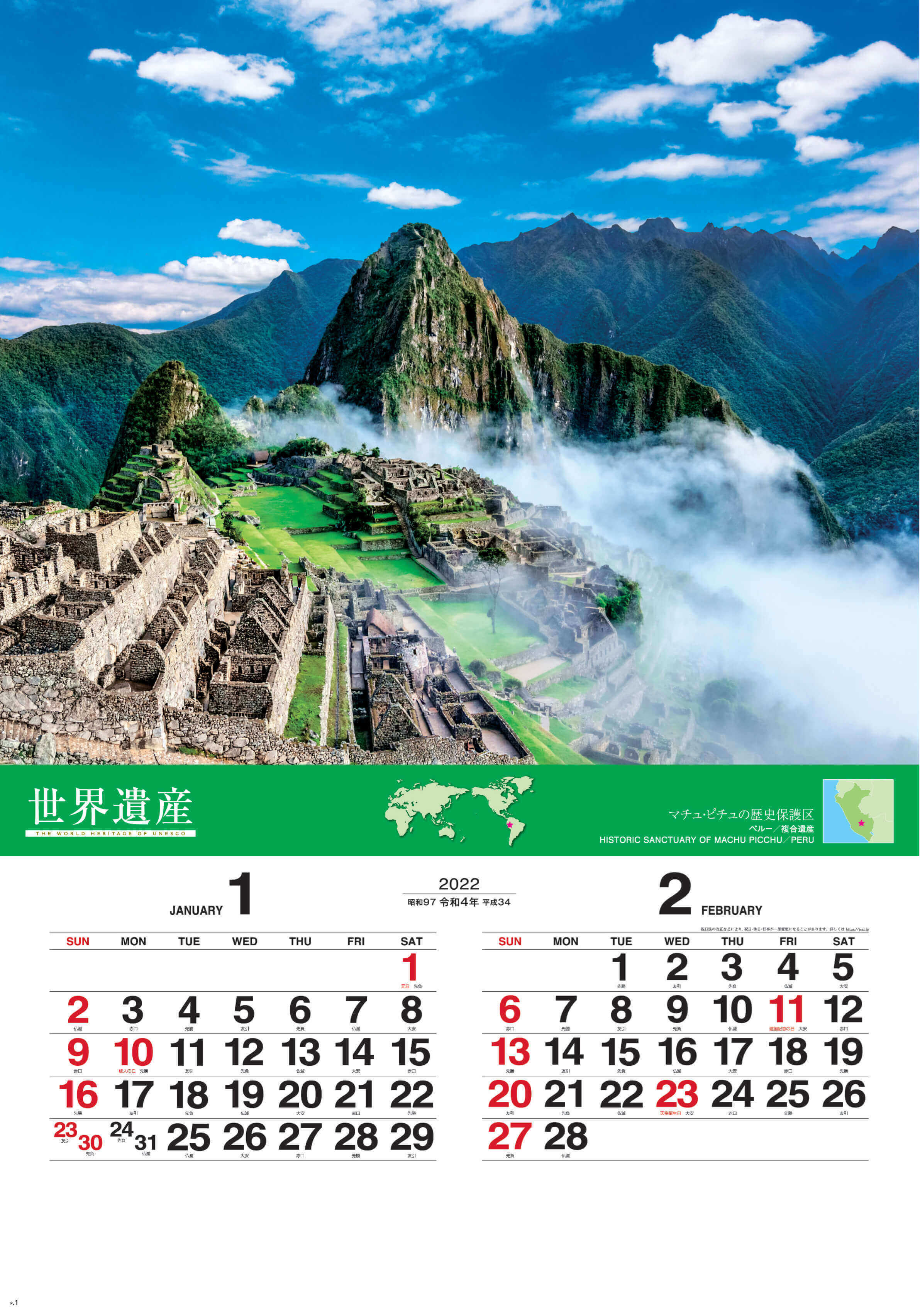 1-2月 マチュ・ピチュ歴史保護区 ペルー ユネスコ世界遺産(フィルムカレンダー) 2022年カレンダーの画像