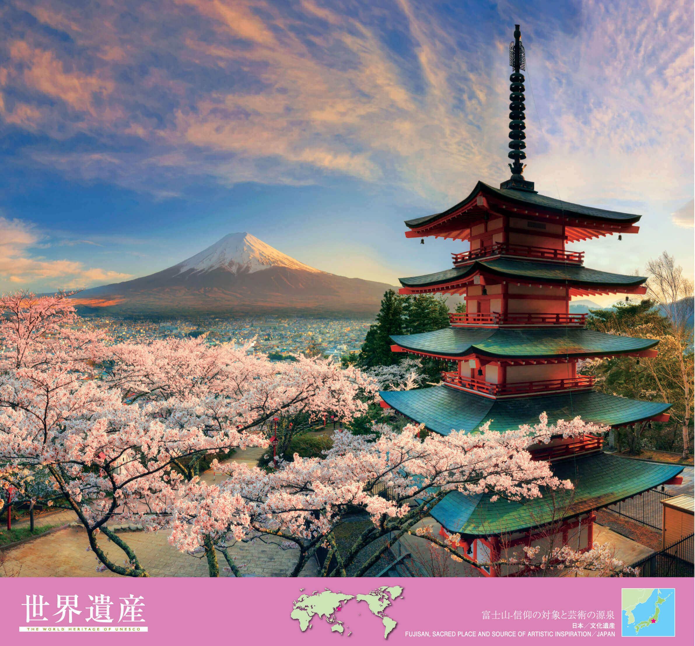 3-4月 富士山 日本 ユネスコ世界遺産(フィルムカレンダー) 2022年カレンダーの画像
