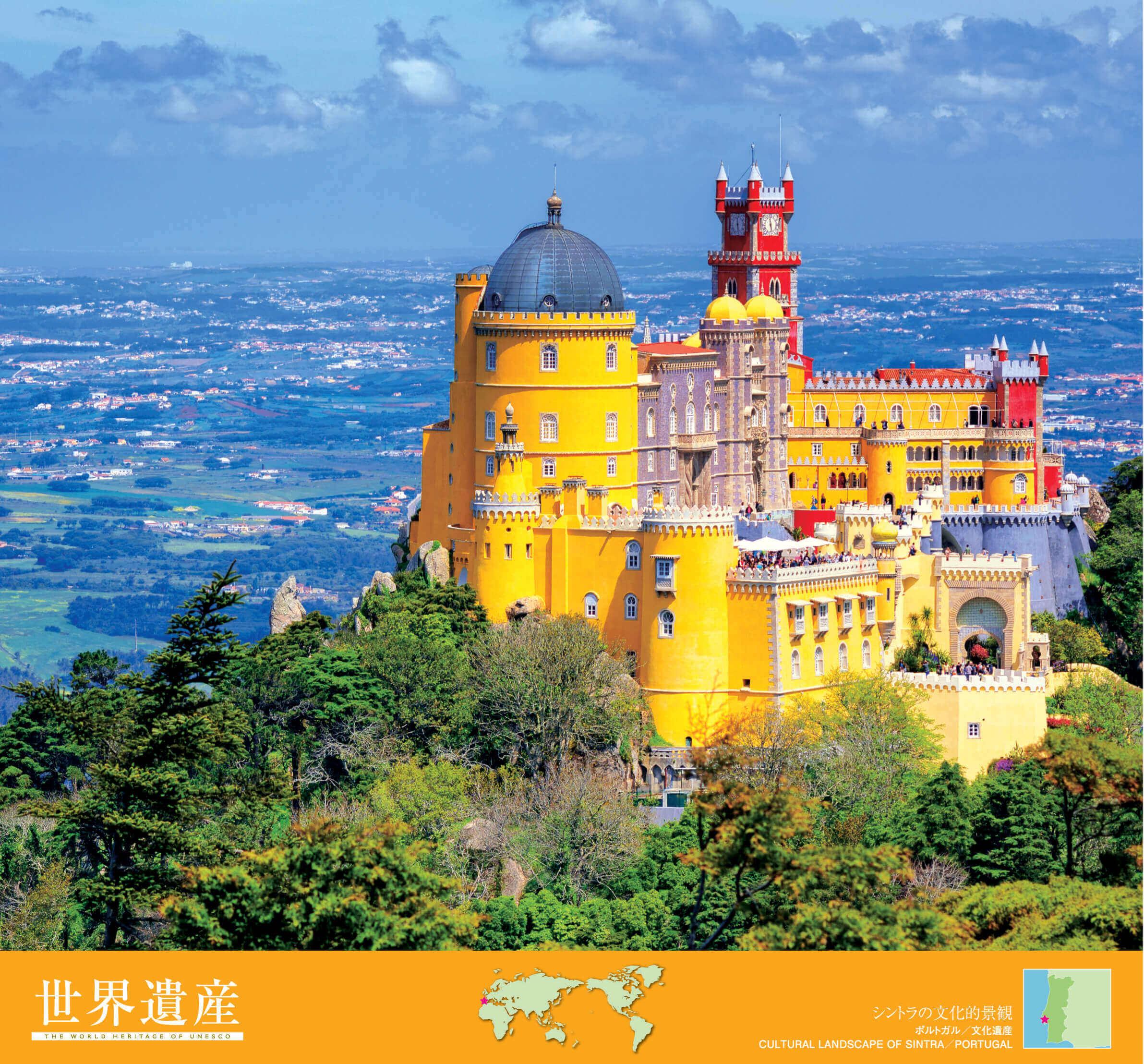 5-6月 シントラの文化的景観 ユネスコ世界遺産(フィルムカレンダー) 2022年カレンダーの画像