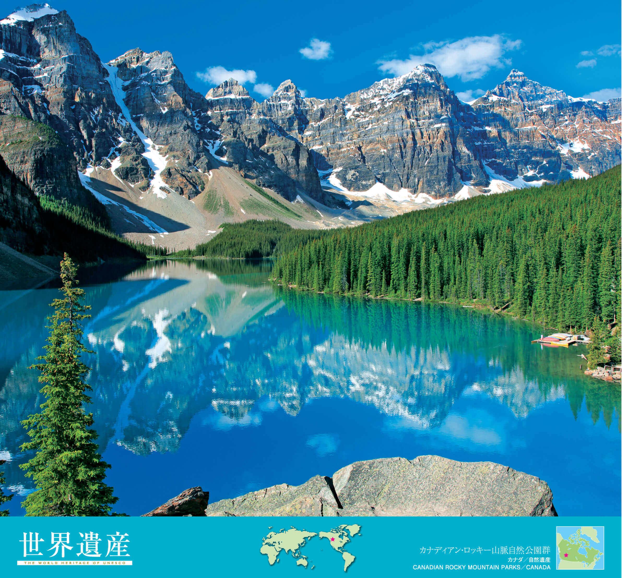 7-8月 カナディアン・ロッキー山脈 カナダ ユネスコ世界遺産(フィルムカレンダー) 2022年カレンダーの画像