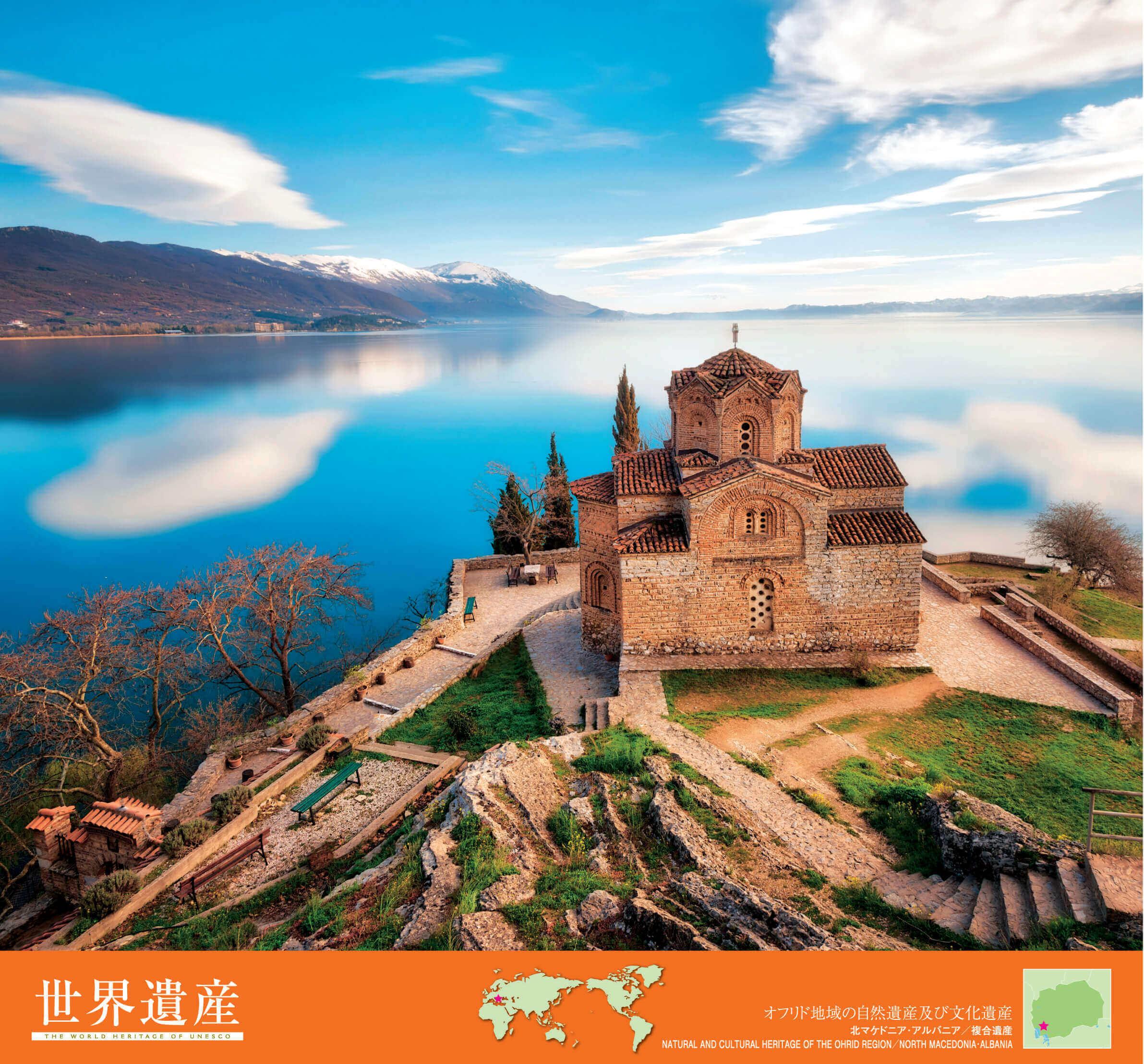9-10月 オフリド地域の自然・文化遺産 北マケドニア・アルバニア ユネスコ世界遺産(フィルムカレンダー) 2022年カレンダーの画像