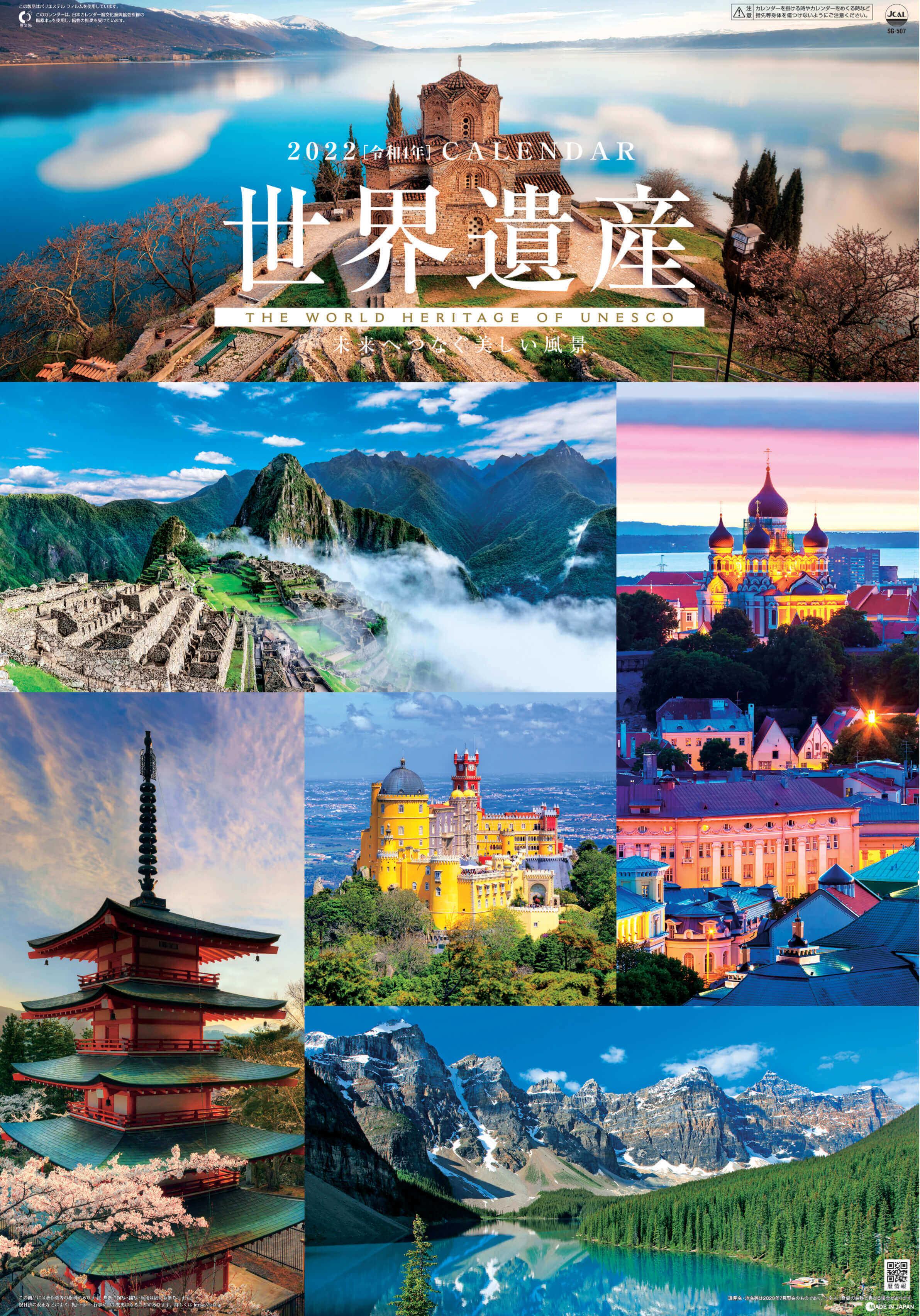 ユネスコ世界遺産(フィルムカレンダー) 2022年カレンダーの画像