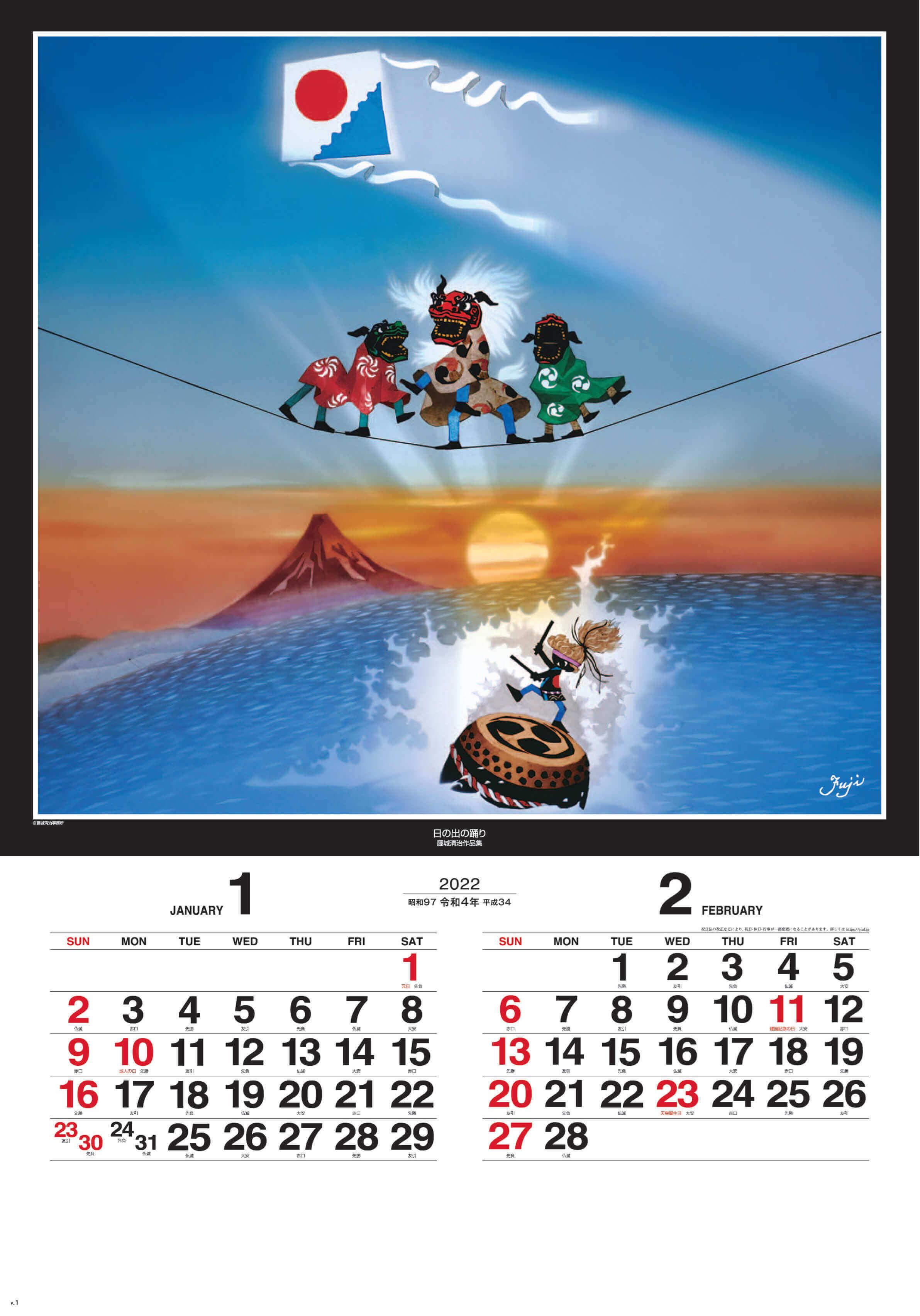 1-2月 日の出の踊り 遠い日の風景から(影絵)(フィルムカレンダー) 藤城清治 2022年カレンダーの画像