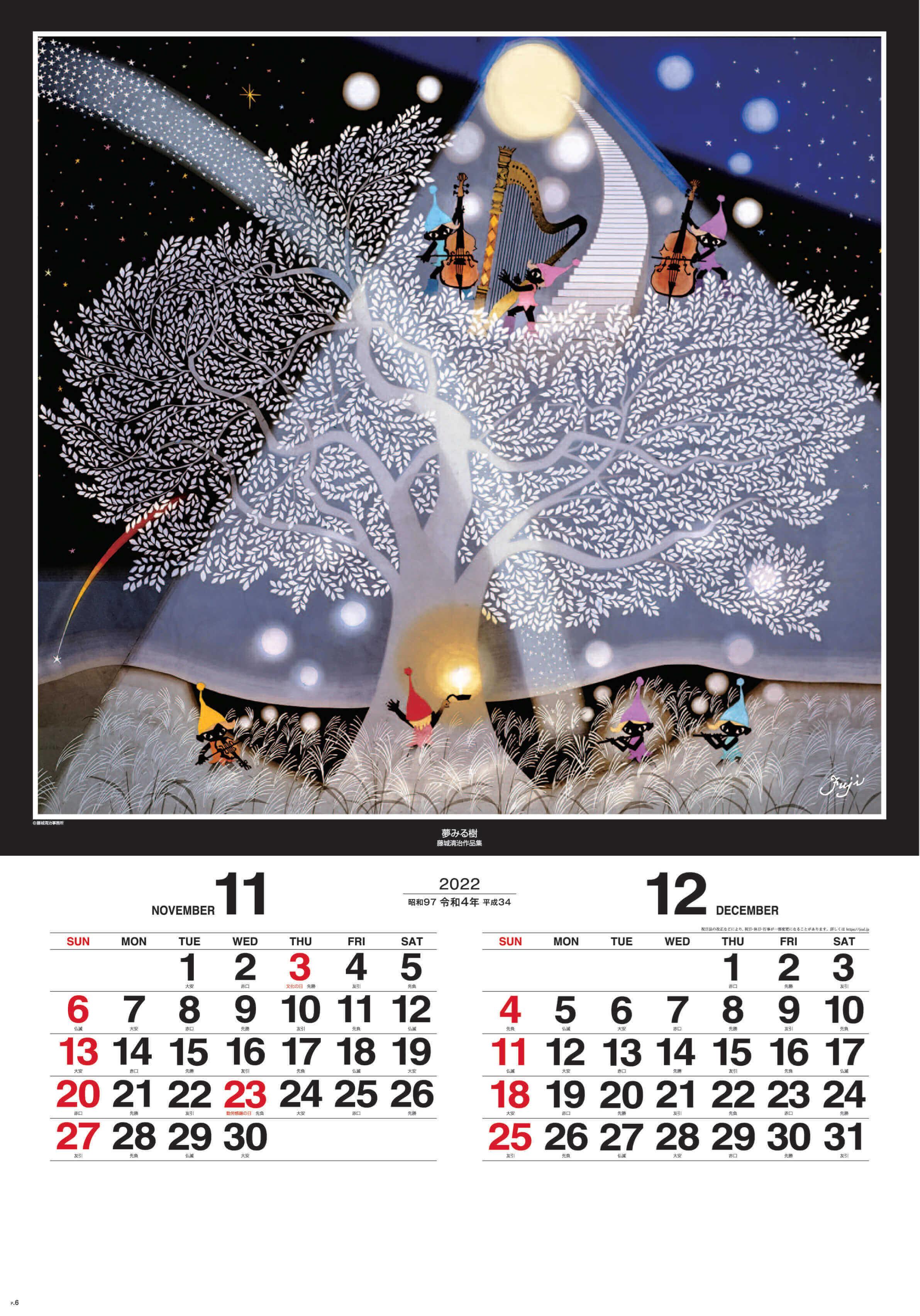 11-12月 夢みる樹 遠い日の風景から(影絵)(フィルムカレンダー) 藤城清治 2022年カレンダーの画像