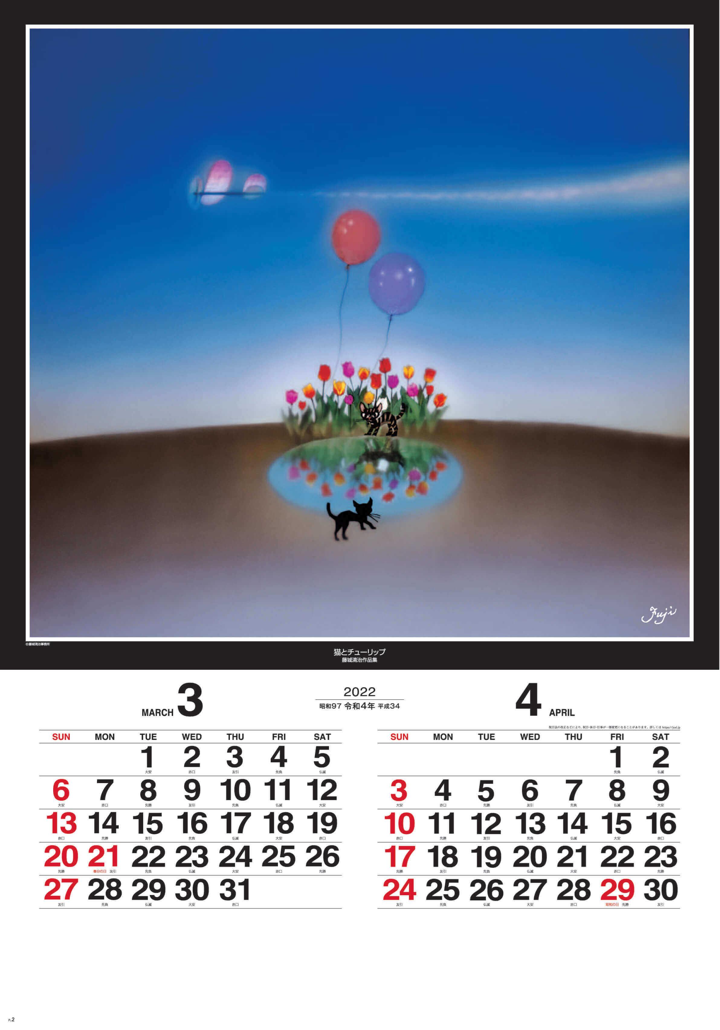 3-4月 猫とチューリップ 遠い日の風景から(影絵)(フィルムカレンダー) 藤城清治 2022年カレンダーの画像