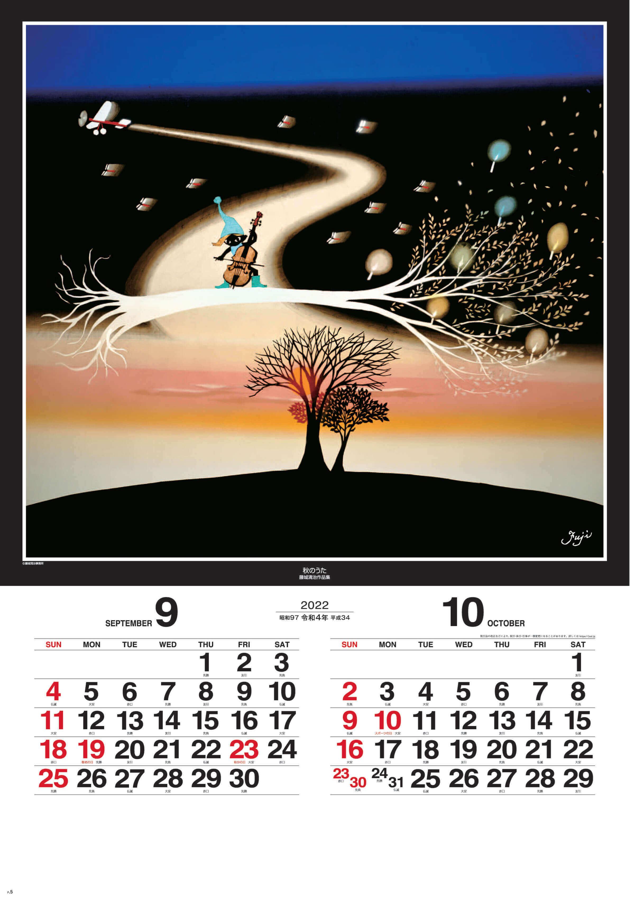 9-10月 秋のうた 遠い日の風景から(影絵)(フィルムカレンダー) 藤城清治 2022年カレンダーの画像