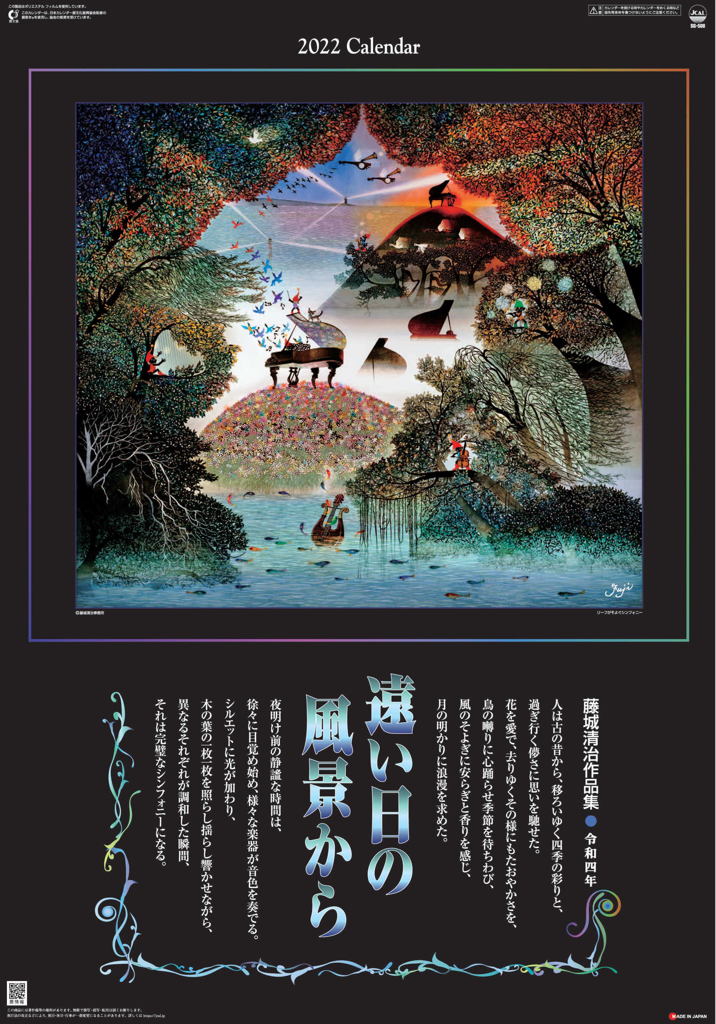 遠い日の風景から(影絵)(フィルムカレンダー) 藤城清治 2022年カレンダーの画像