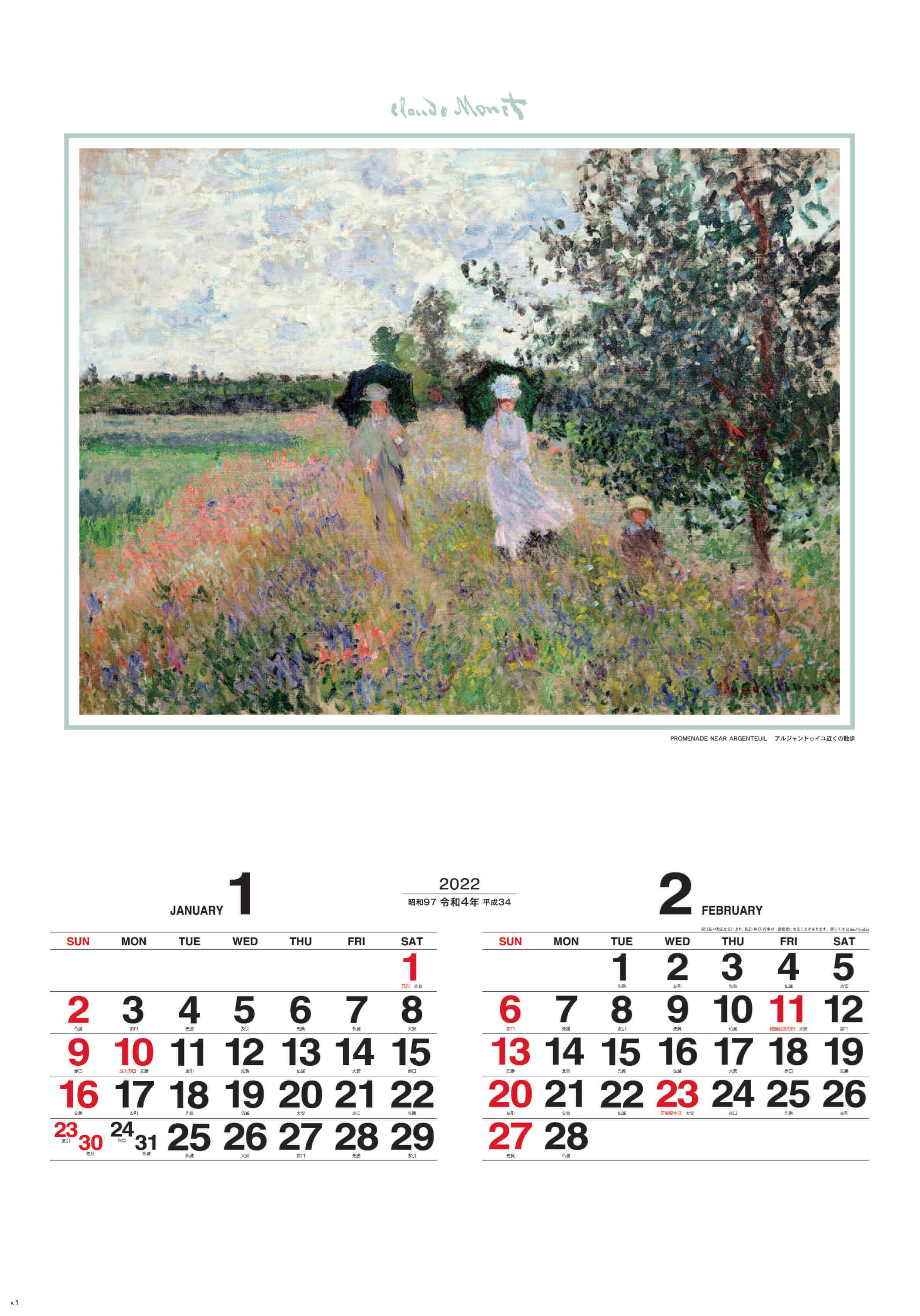1-2月 アルジャントゥイユ近くの散歩 モネ絵画集(フィルムカレンダー) 2022年カレンダーの画像