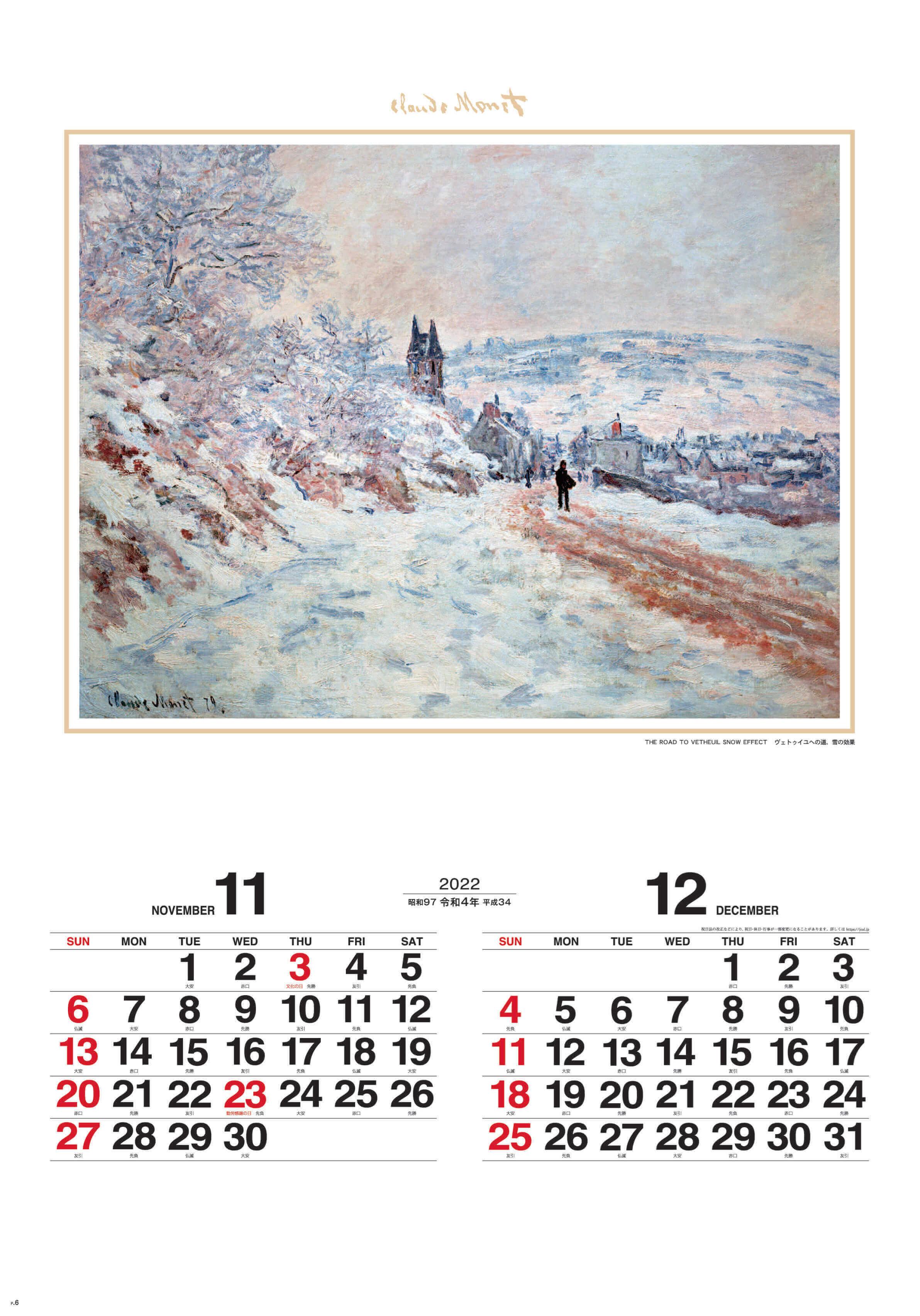 11-12月 ヴェトゥイユへの道、雪の効果 モネ絵画集(フィルムカレンダー) 2022年カレンダーの画像