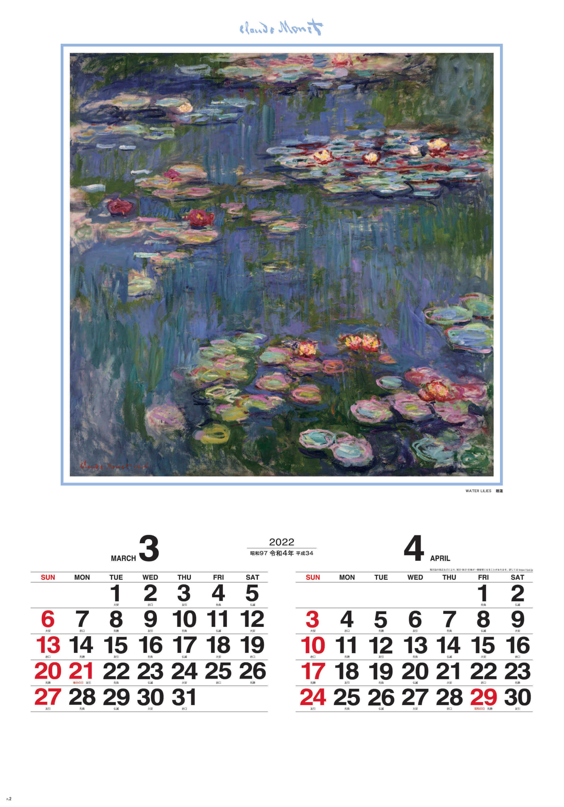 3-4月 睡蓮 モネ絵画集(フィルムカレンダー) 2022年カレンダーの画像