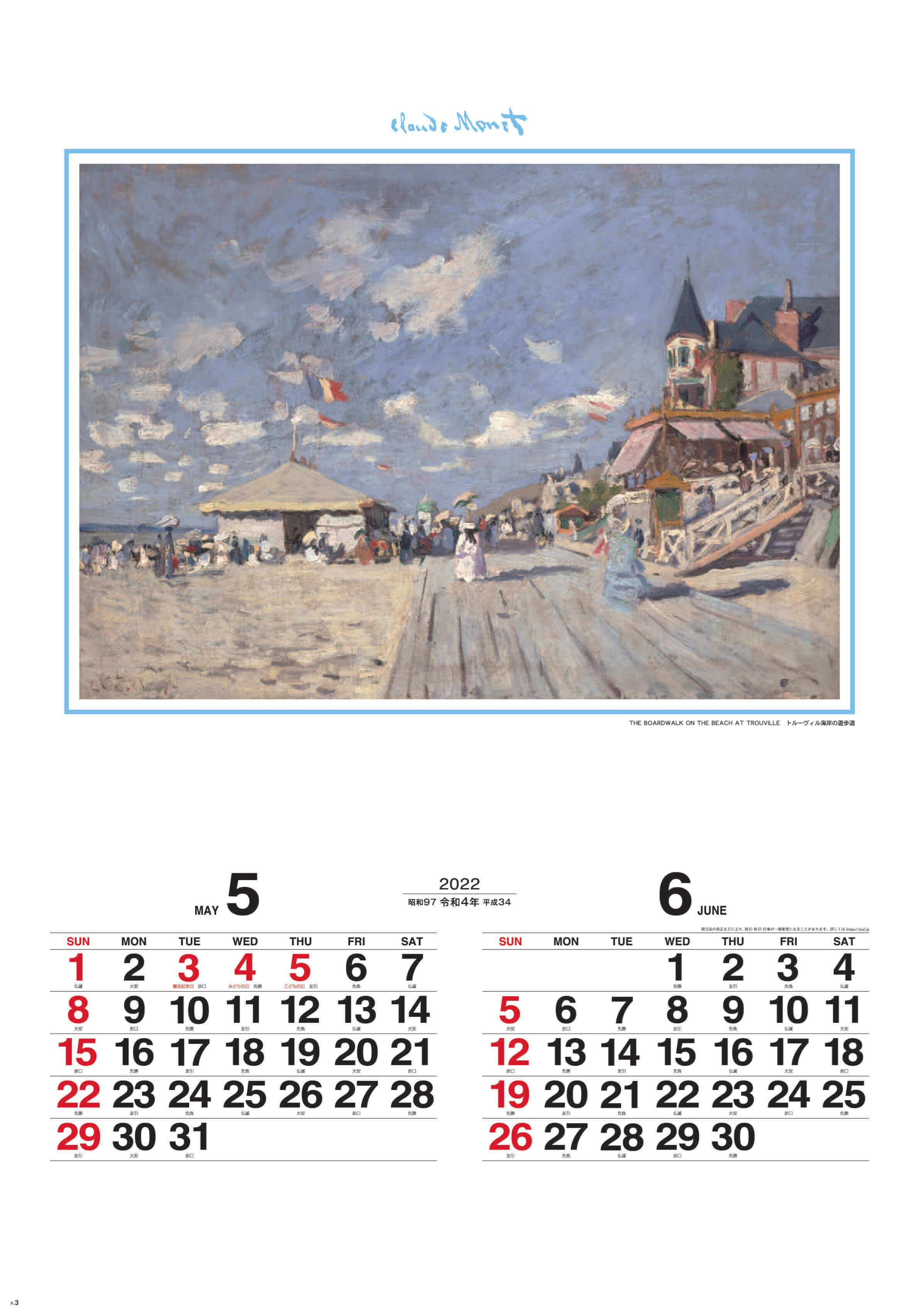 5-6月 トルーヴィル海岸の遊歩道 モネ絵画集(フィルムカレンダー) 2022年カレンダーの画像