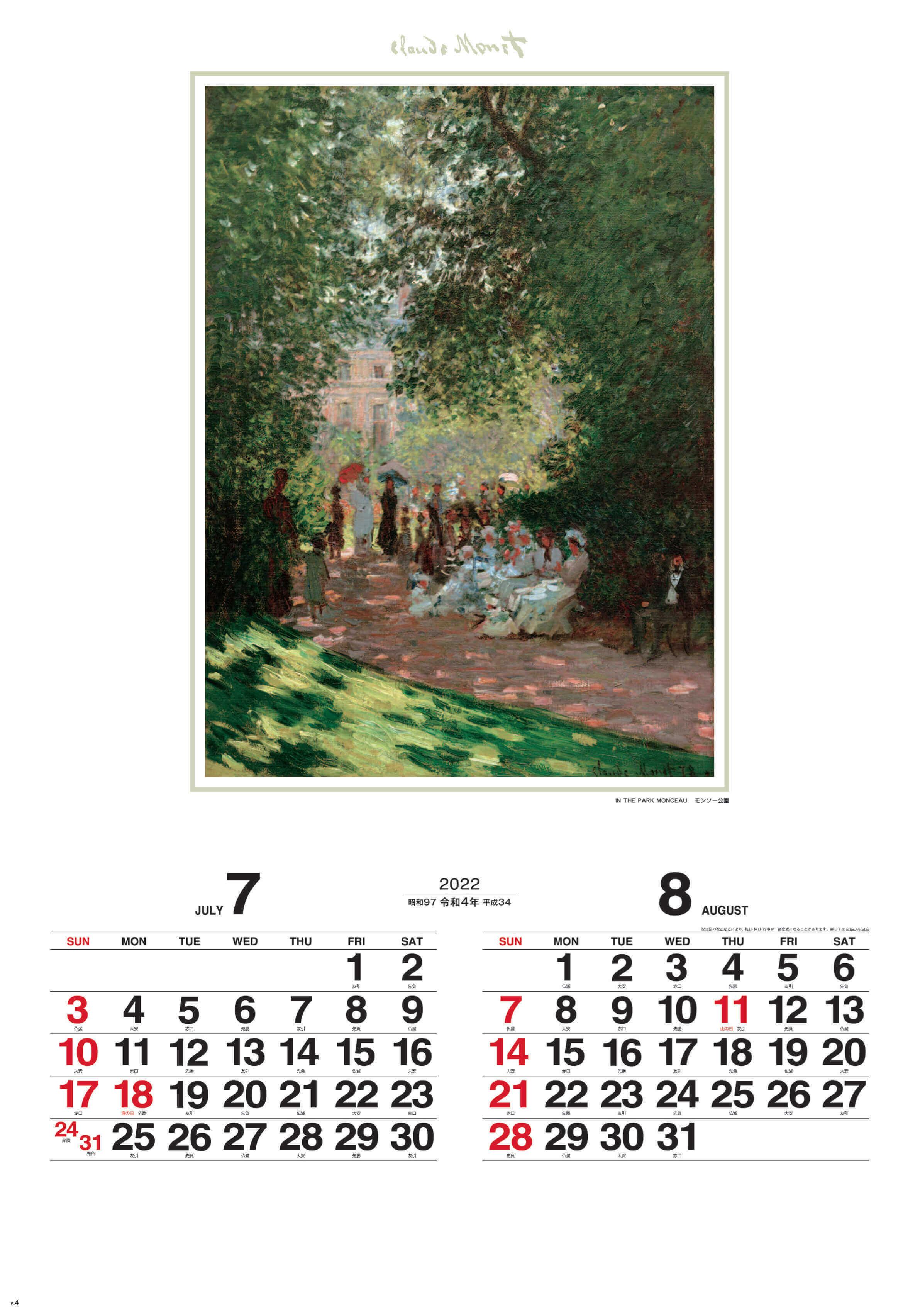 7-8月 モンソー公園 モネ絵画集(フィルムカレンダー) 2022年カレンダーの画像
