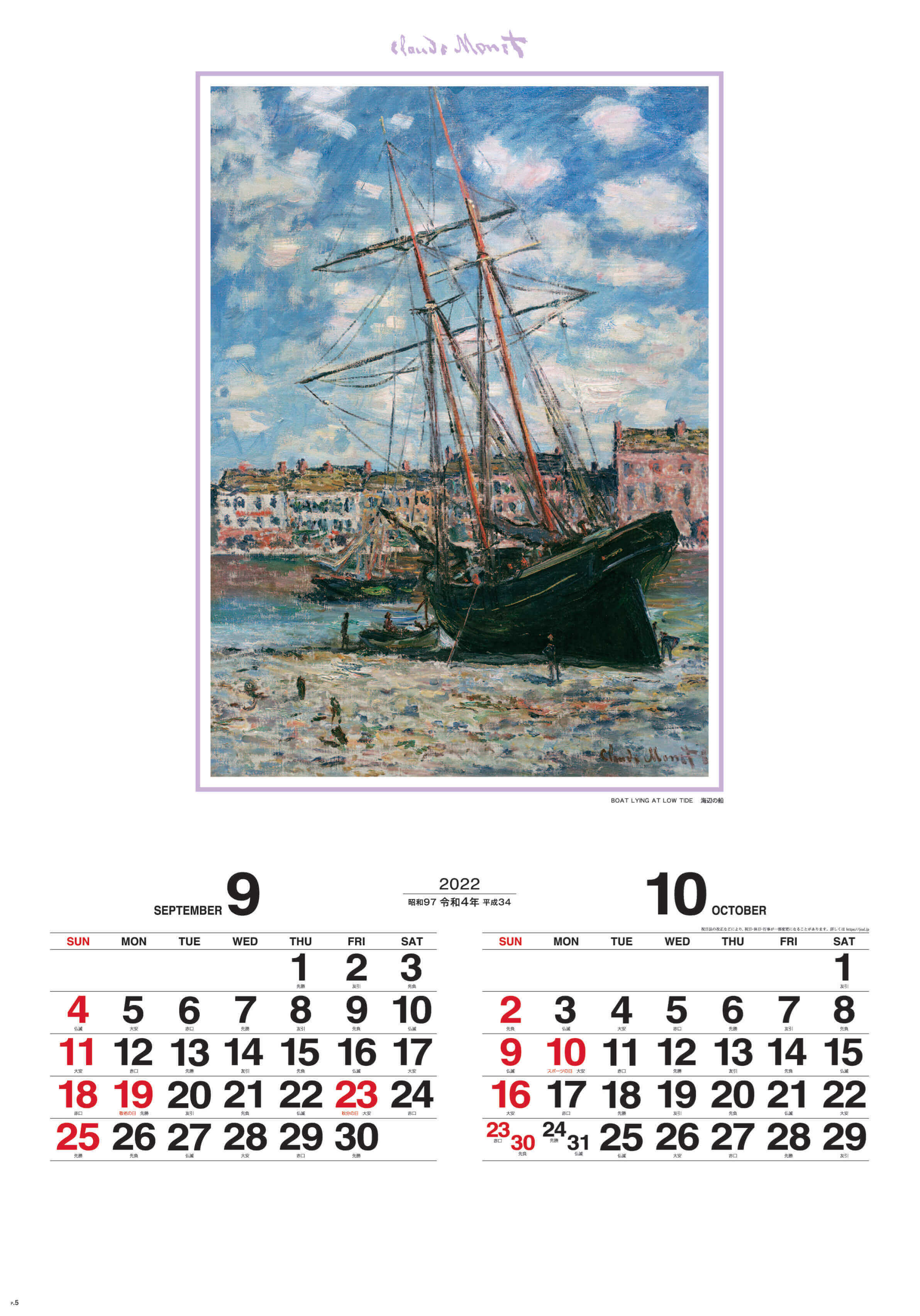 9-10月 海辺の船 モネ絵画集(フィルムカレンダー) 2022年カレンダーの画像