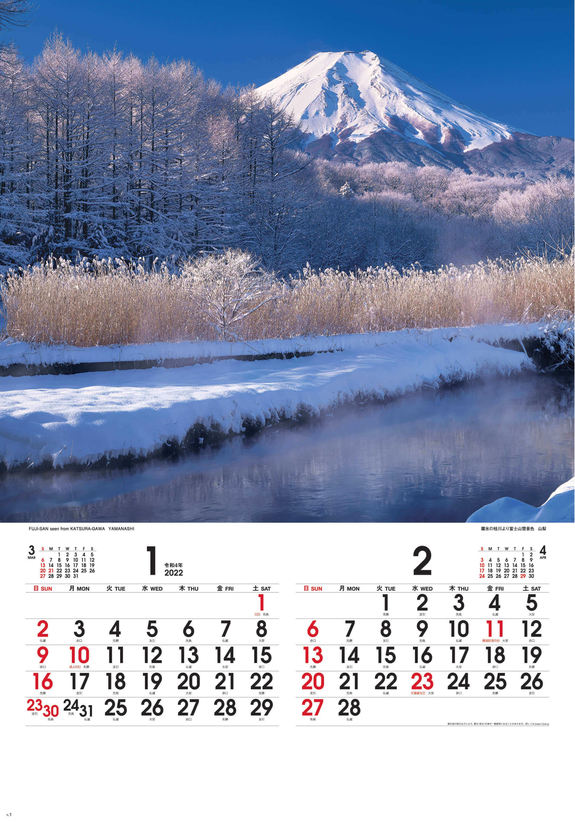 1-2月 桂川より富士山(山梨) 四季彩峰(フィルムカレンダー) 2022年カレンダーの画像