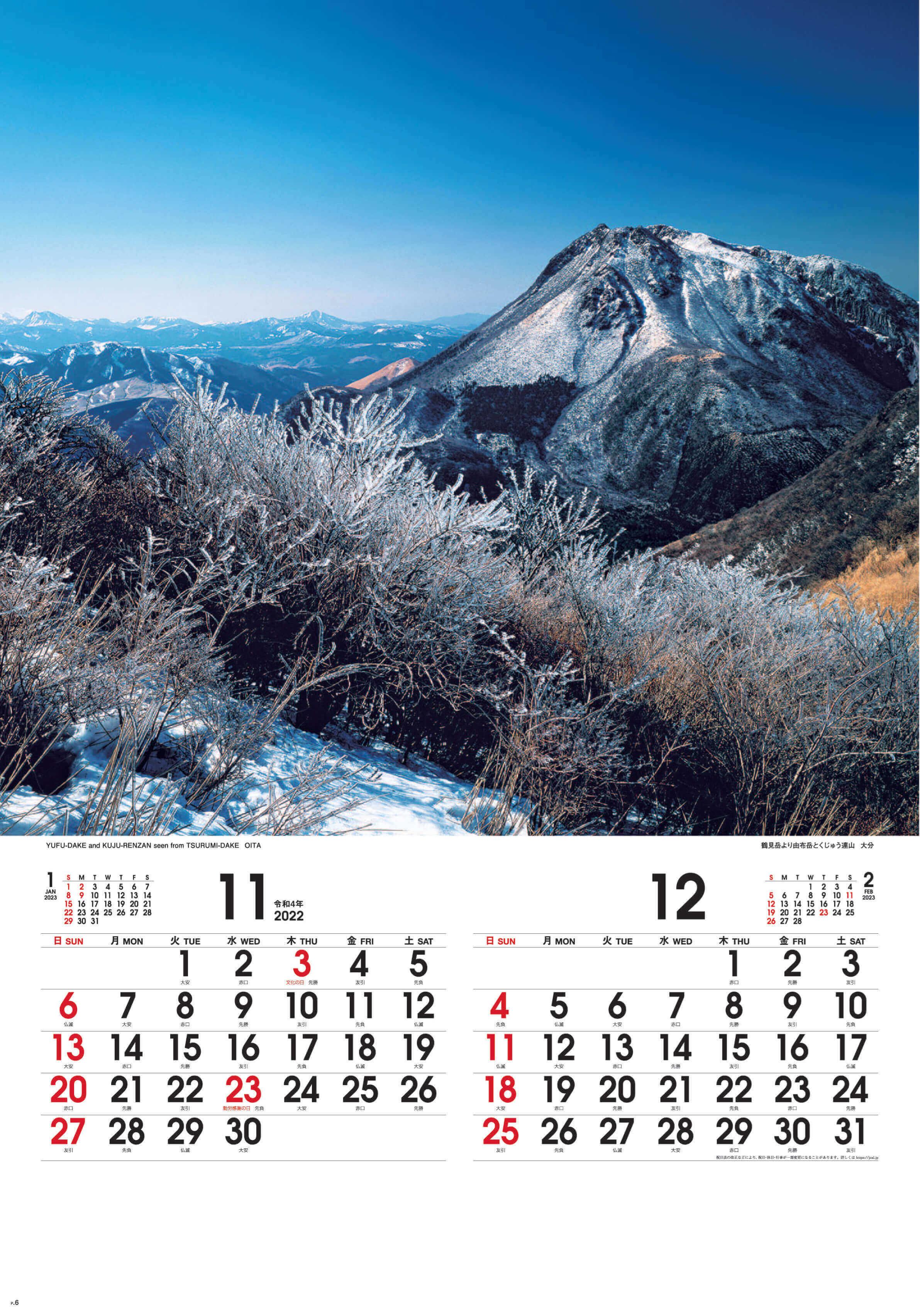 11-12月 鶴見岳より由布岳とくじゅう連山(大分) 四季彩峰(フィルムカレンダー) 2022年カレンダーの画像
