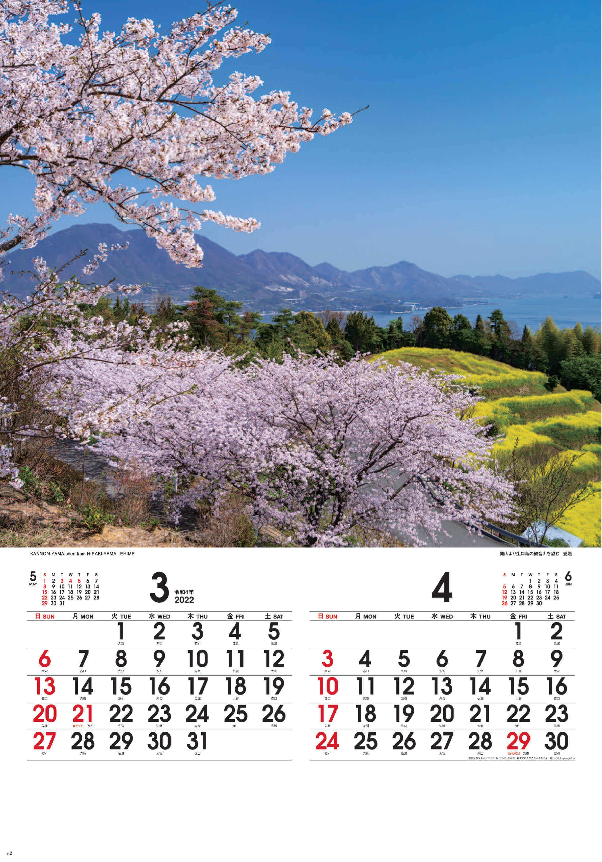 3-4月 開山より生口島の観音山を望む(愛媛) 四季彩峰(フィルムカレンダー) 2022年カレンダーの画像