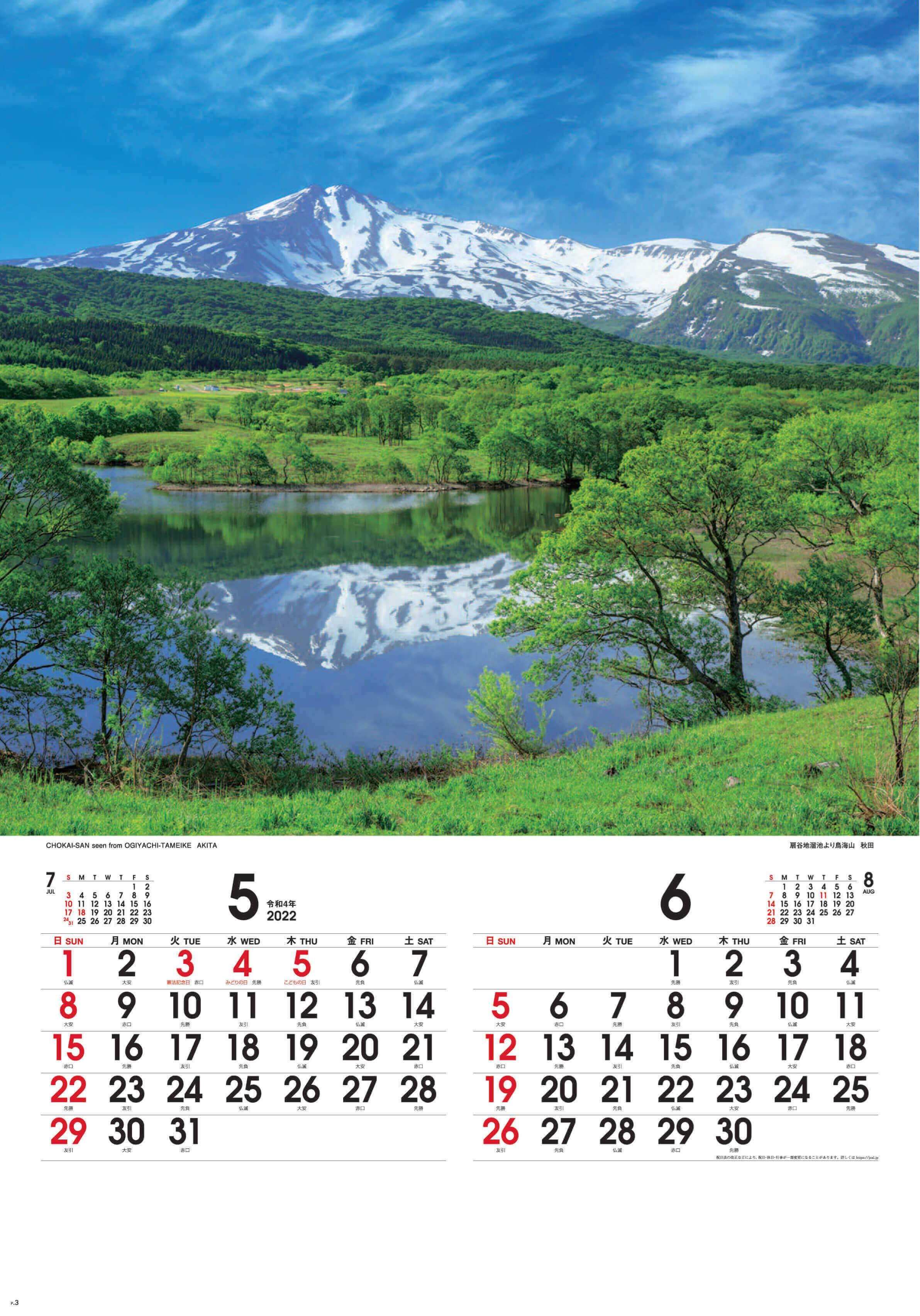 5-6月 扇谷地溜池より鳥海山(秋田) 四季彩峰(フィルムカレンダー) 2022年カレンダーの画像