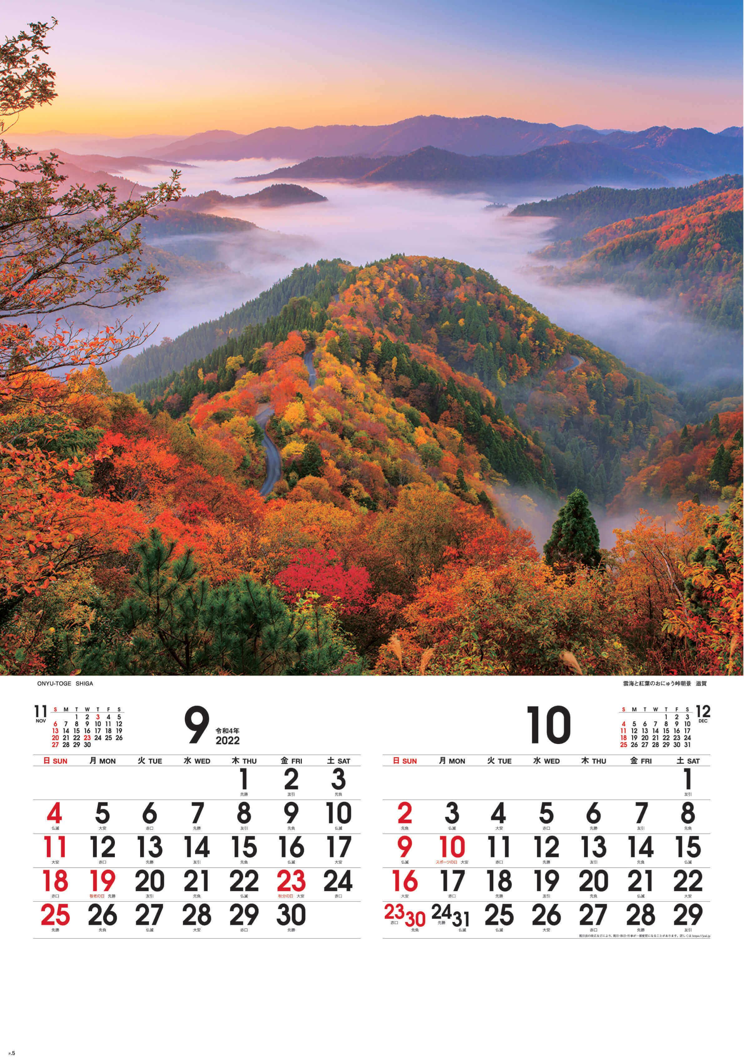 9-10月 おにゅう峠朝景(滋賀) 四季彩峰(フィルムカレンダー) 2022年カレンダーの画像