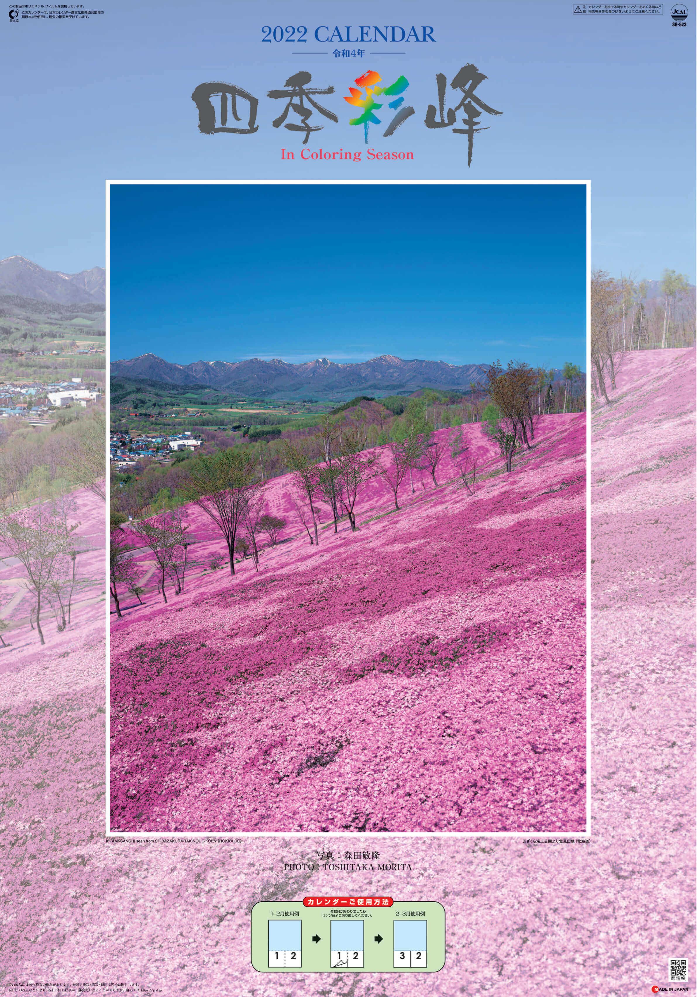 四季彩峰(フィルムカレンダー) 2022年カレンダーの画像