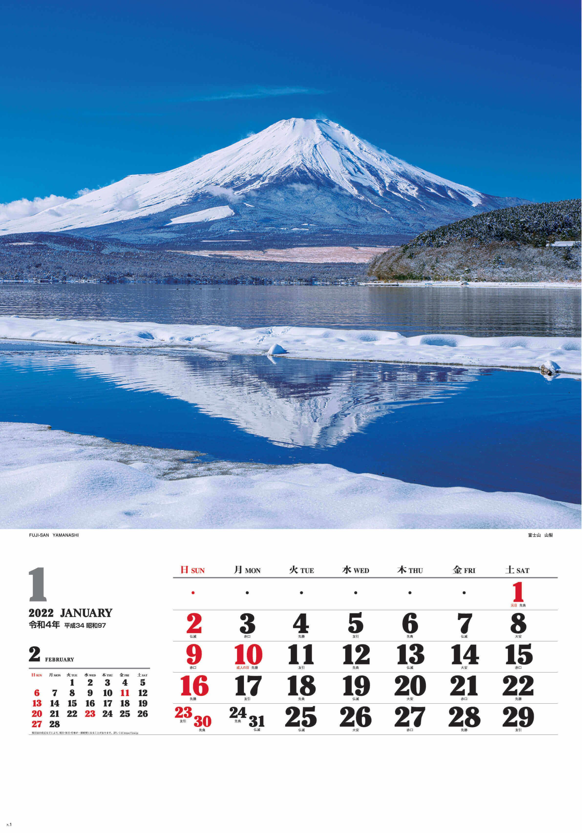 1月 富士山(山梨) ワイドニッポン十二選(フィルムカレンダー) 2022年カレンダーの画像