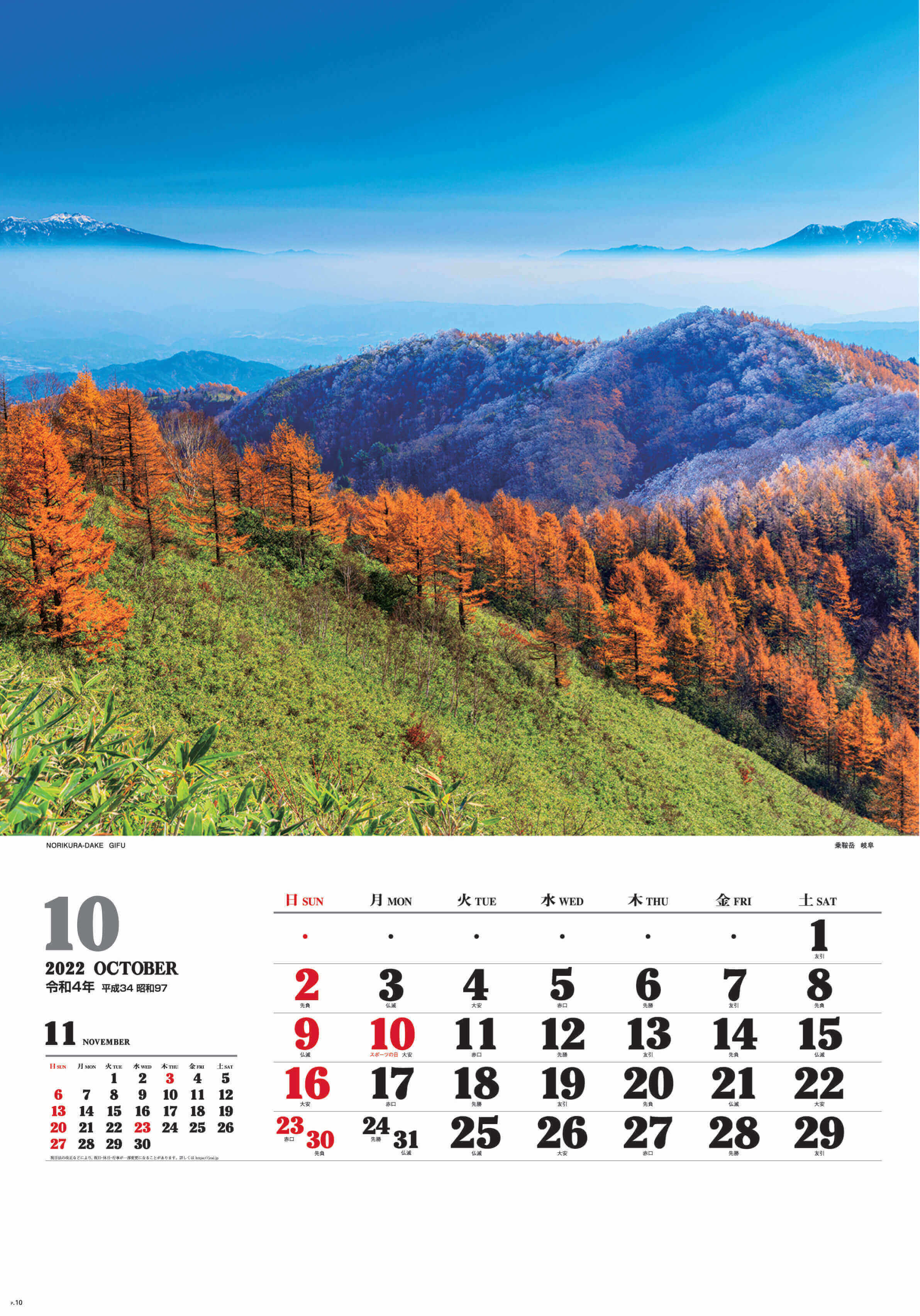 10月 乗鞍岳(岐阜) ワイドニッポン十二選(フィルムカレンダー) 2022年カレンダーの画像