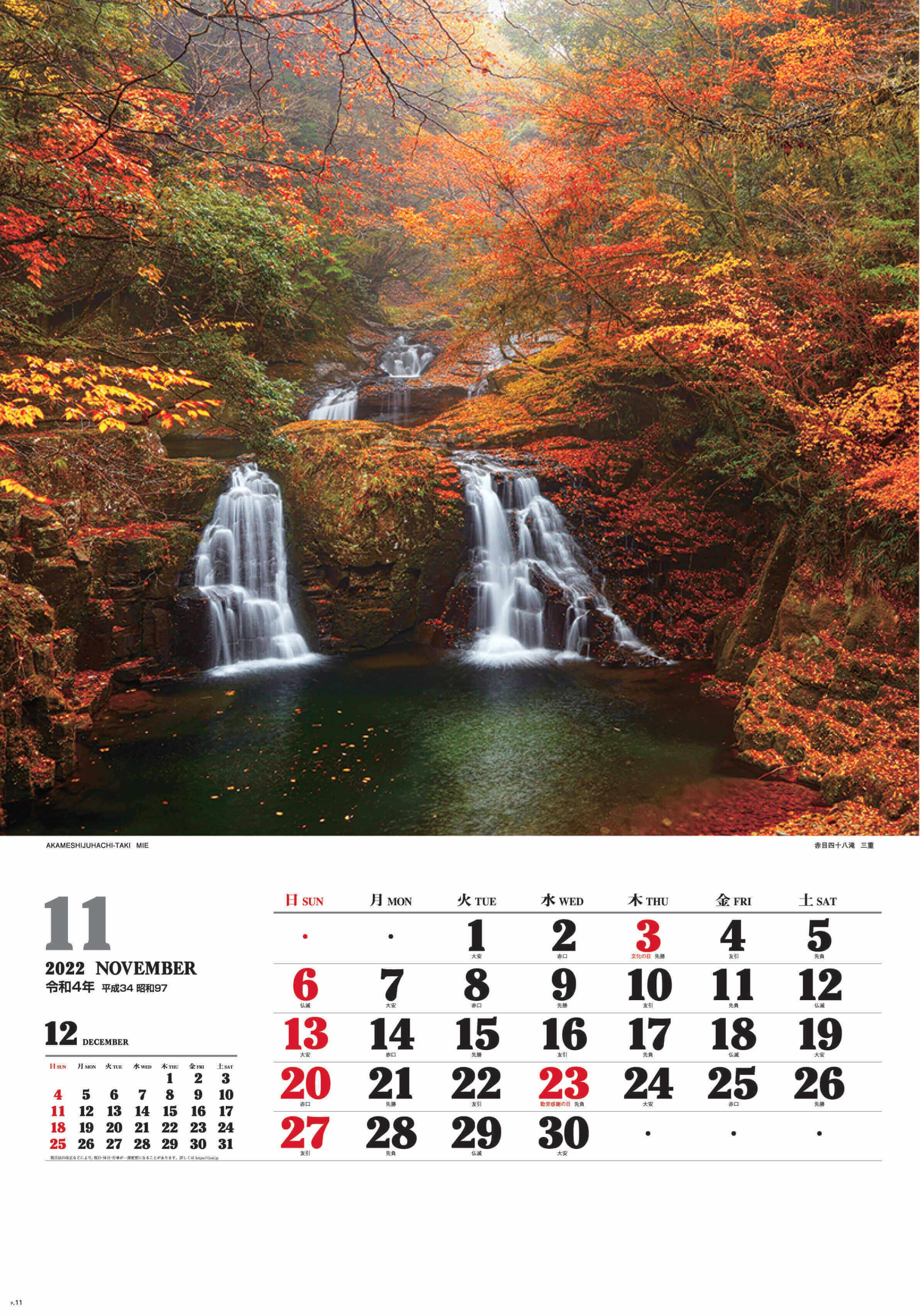 11月 赤目四十八滝(三重) ワイドニッポン十二選(フィルムカレンダー) 2022年カレンダーの画像