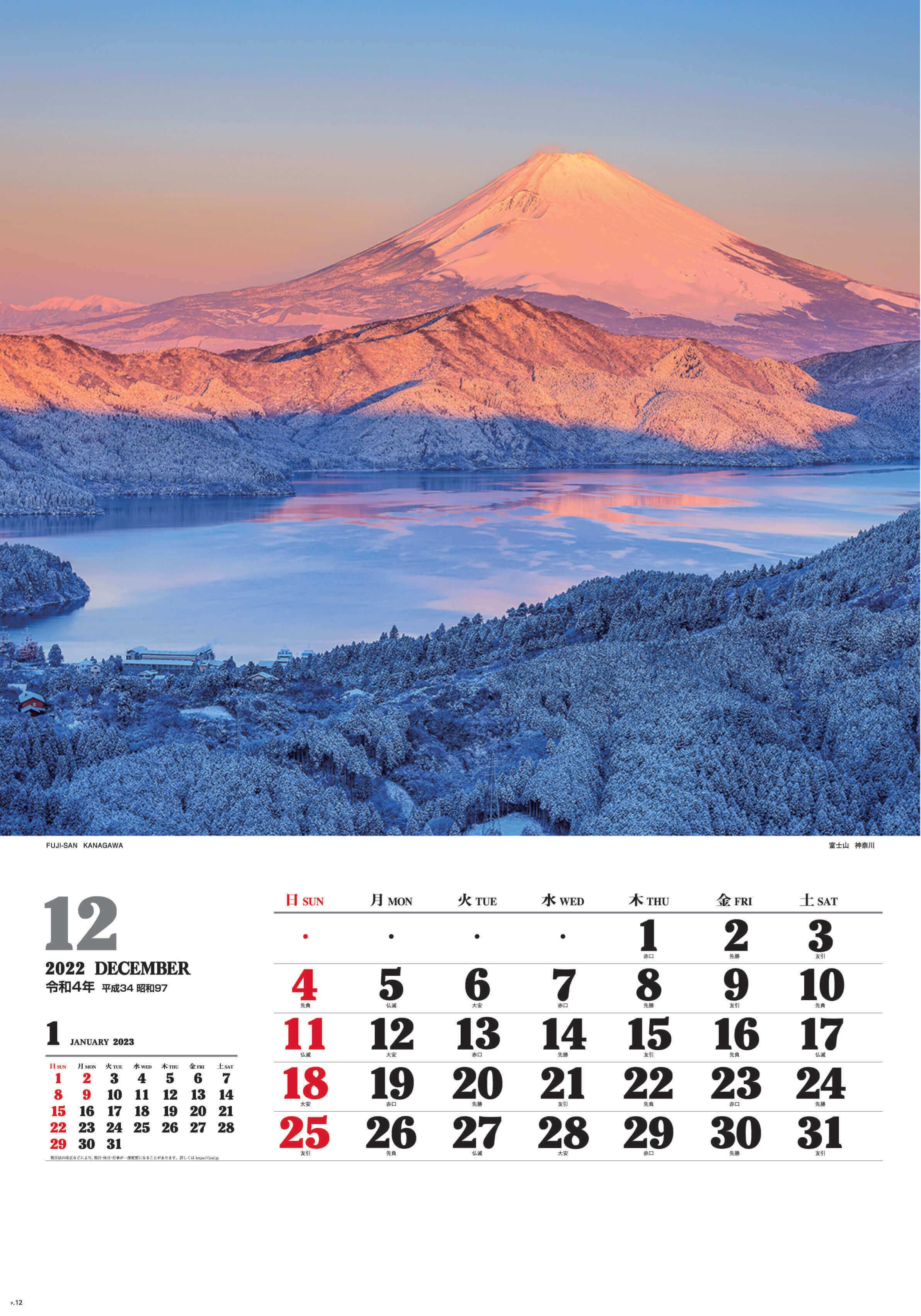 12月 富士山(神奈川) ワイドニッポン十二選(フィルムカレンダー) 2022年カレンダーの画像