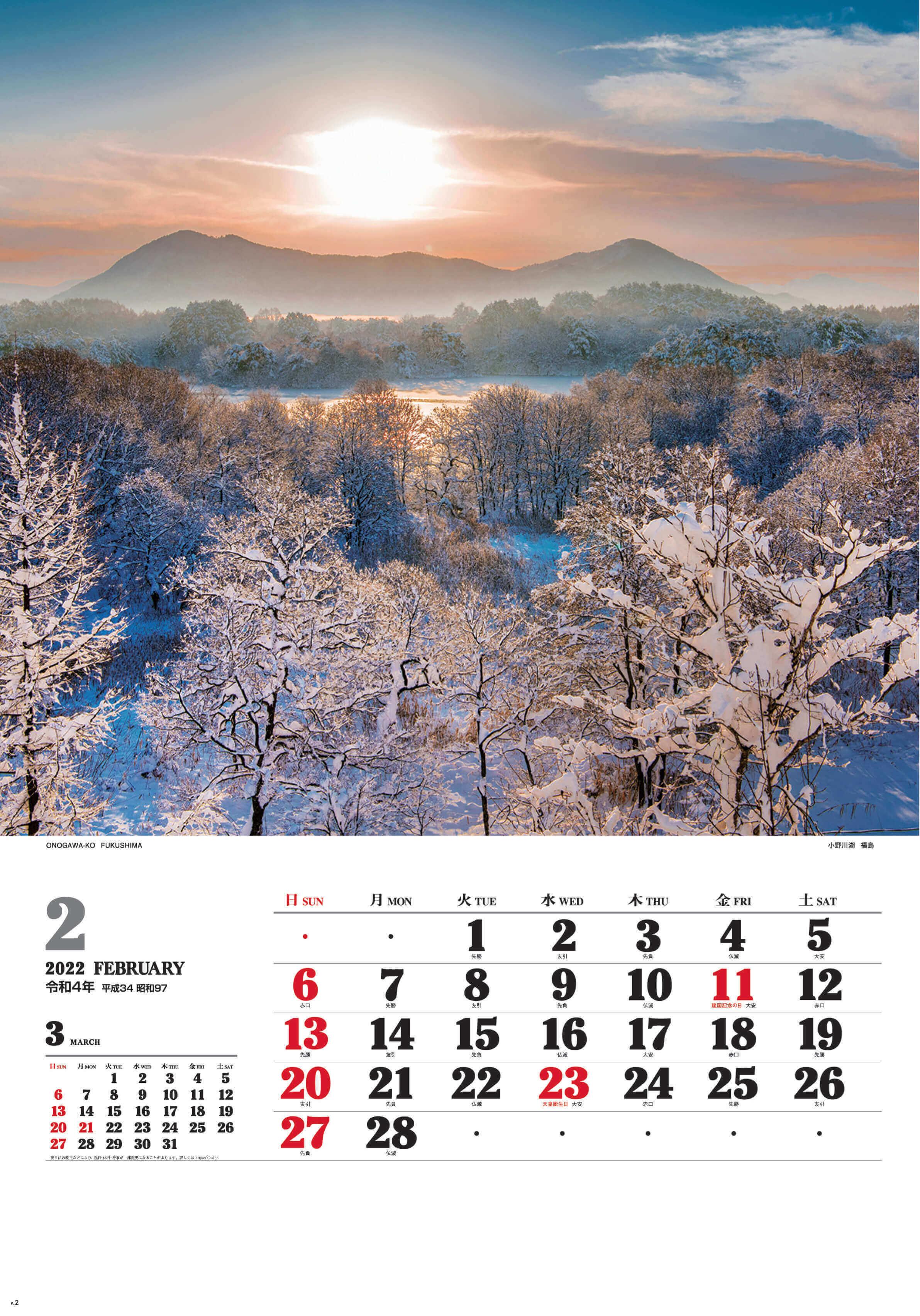 2月 小野川湖(福島) ワイドニッポン十二選(フィルムカレンダー) 2022年カレンダーの画像