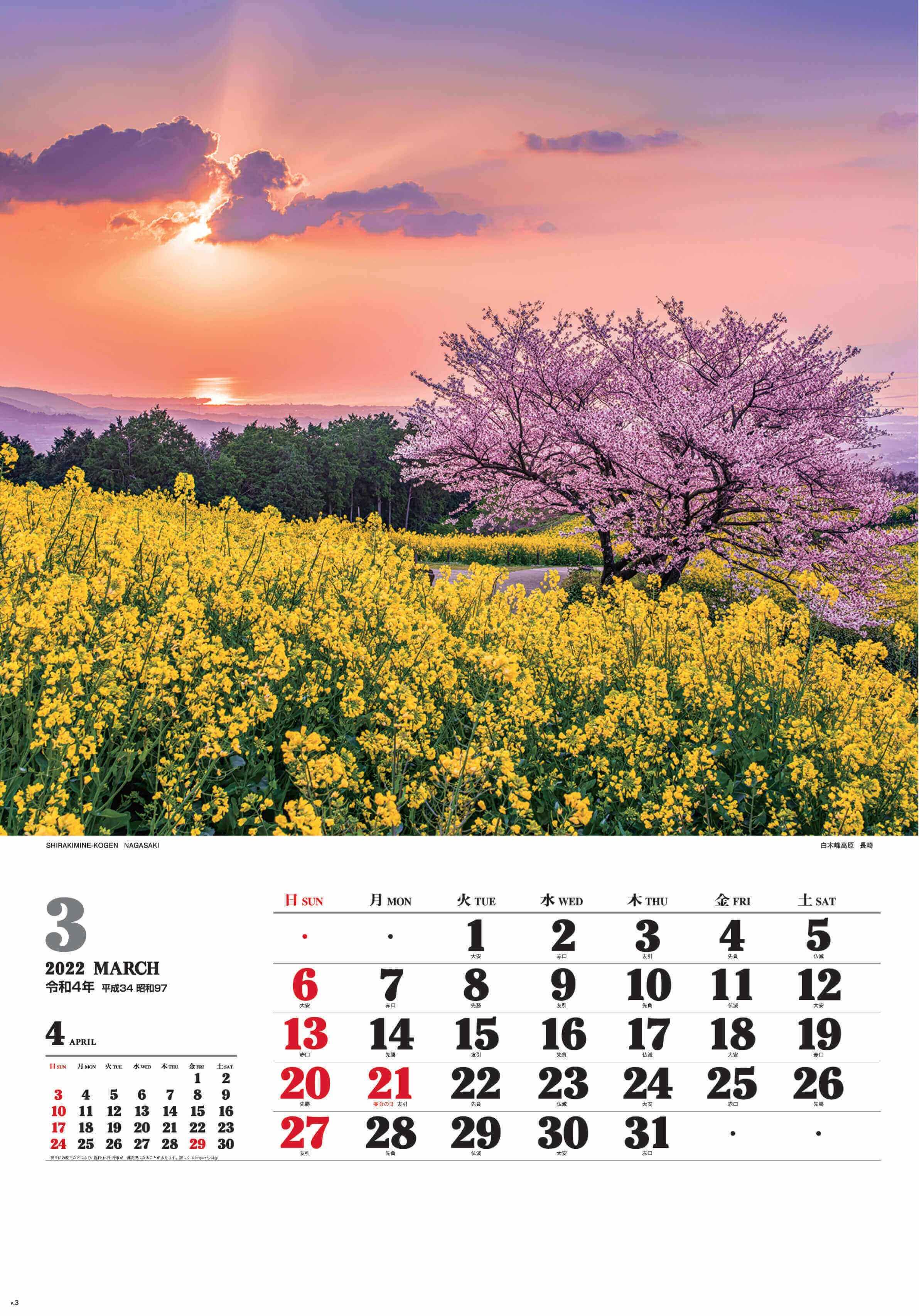 3月 白木峰高原(長崎) ワイドニッポン十二選(フィルムカレンダー) 2022年カレンダーの画像