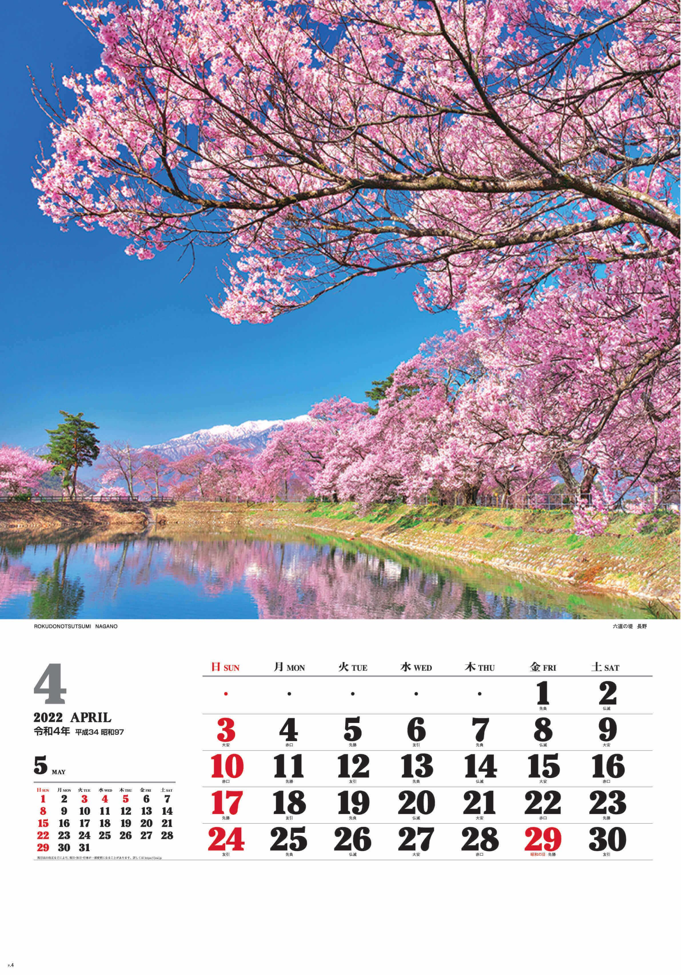 4月 六道の堤(長野) ワイドニッポン十二選(フィルムカレンダー) 2022年カレンダーの画像