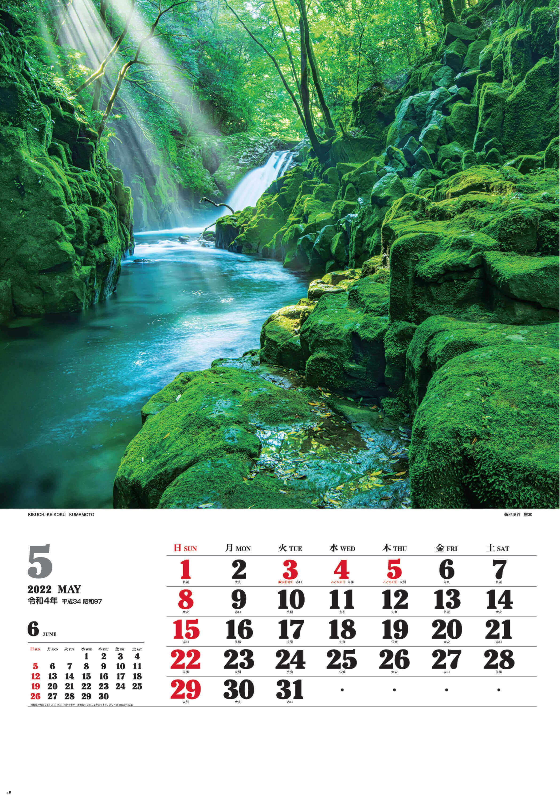 5月 菊池渓谷(熊本) ワイドニッポン十二選(フィルムカレンダー) 2022年カレンダーの画像