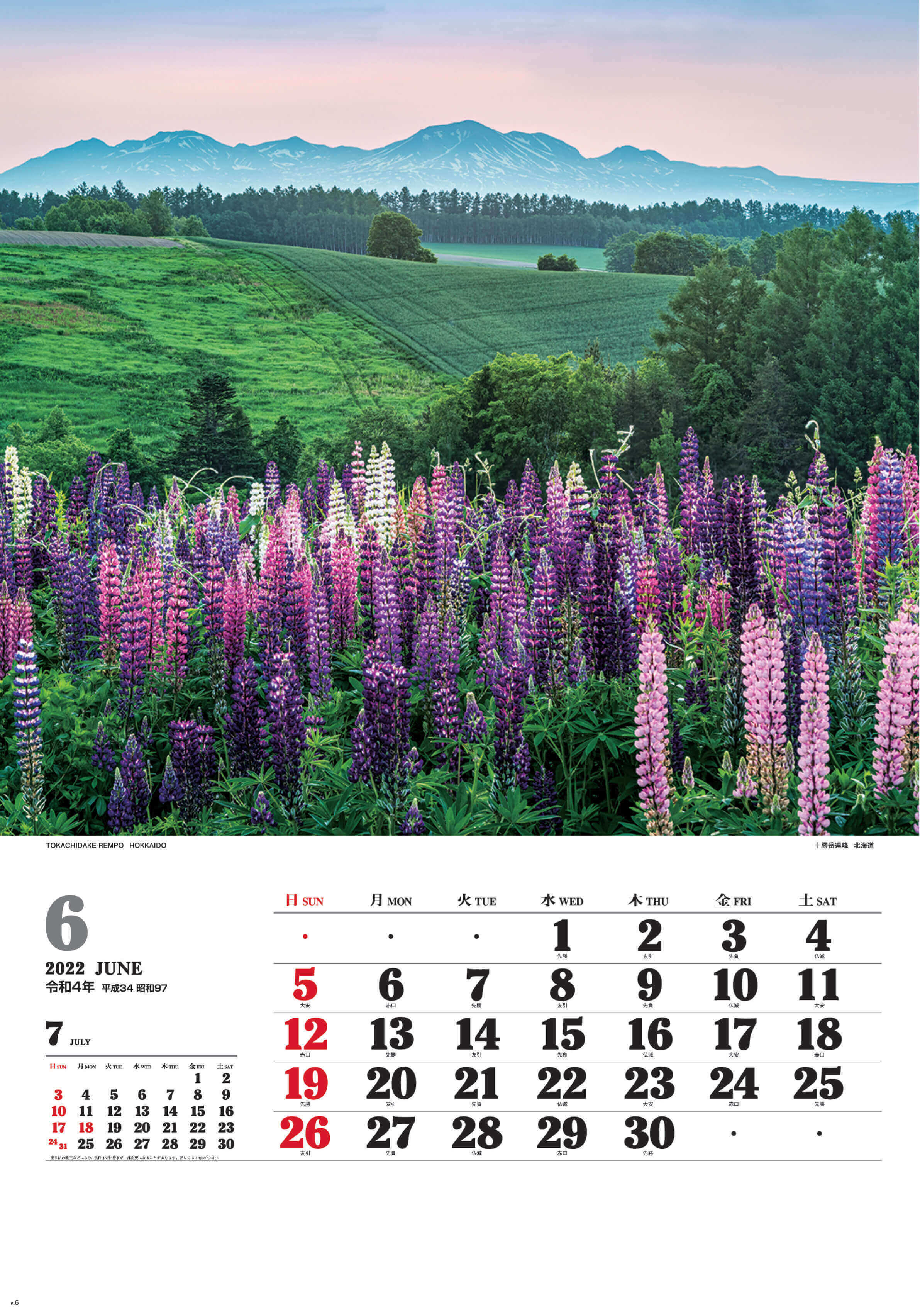 6月 十勝岳連峰(北海道) ワイドニッポン十二選(フィルムカレンダー) 2022年カレンダーの画像