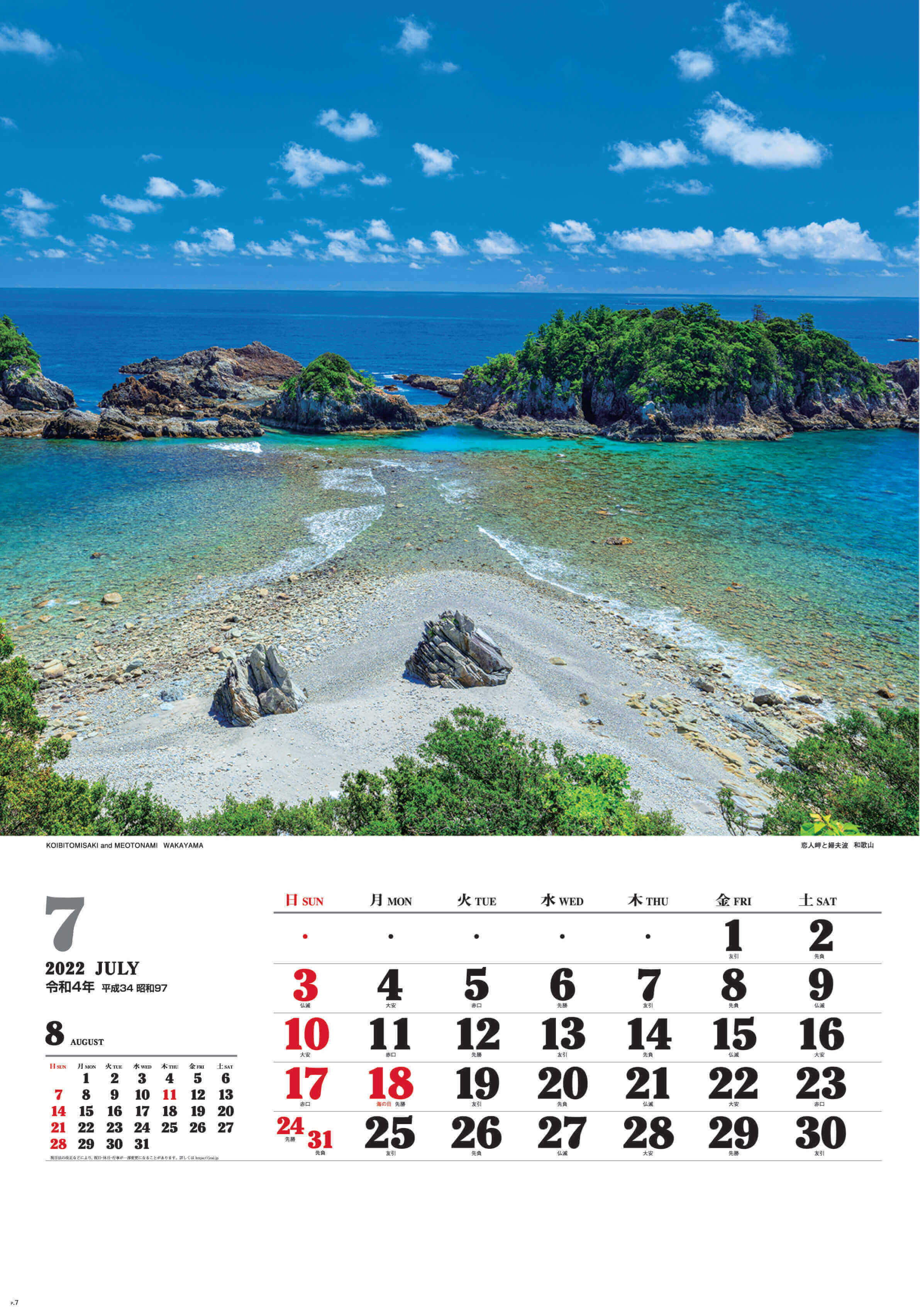 7月 恋人岬と婦夫波(和歌山) ワイドニッポン十二選(フィルムカレンダー) 2022年カレンダーの画像