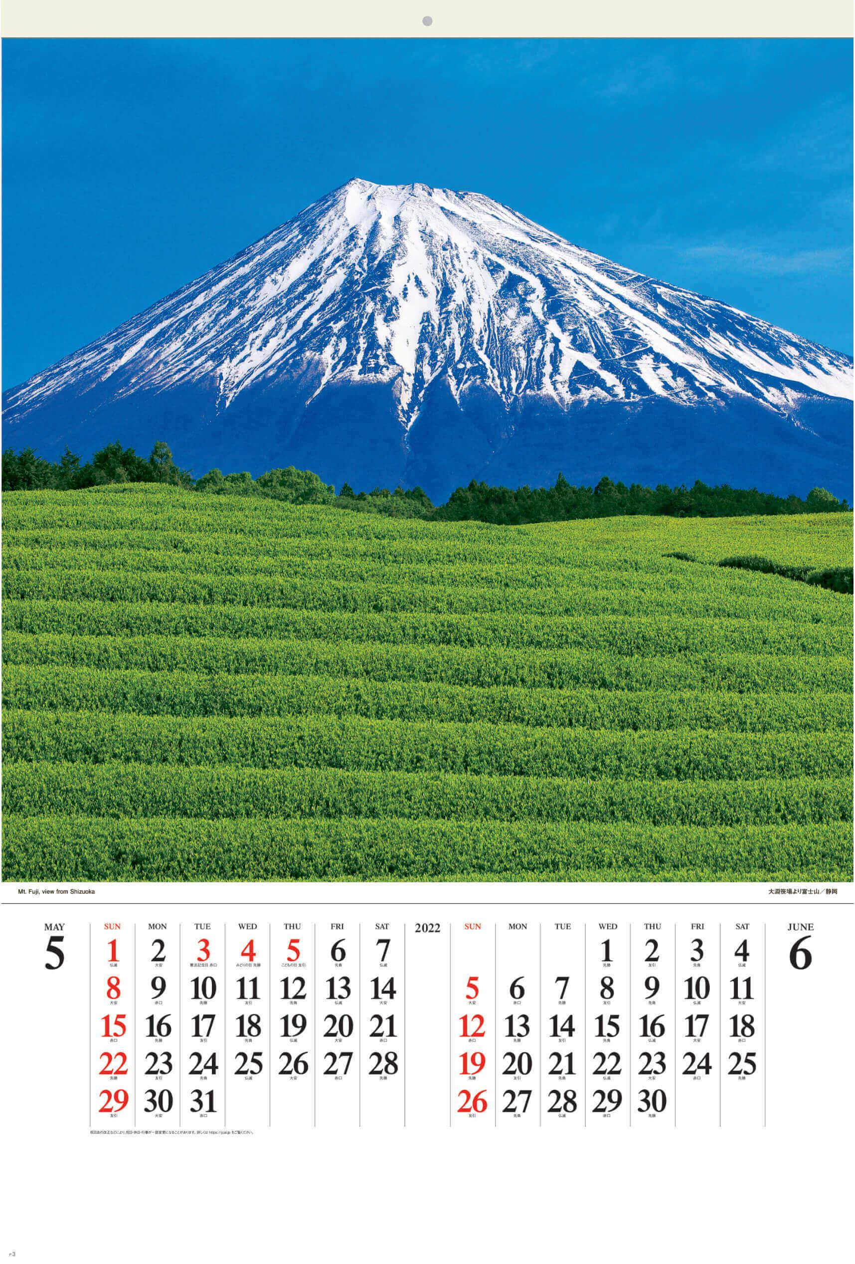 5-6月 大淵笹場より(静岡) 富士山(フィルムカレンダー) 2022年カレンダーの画像