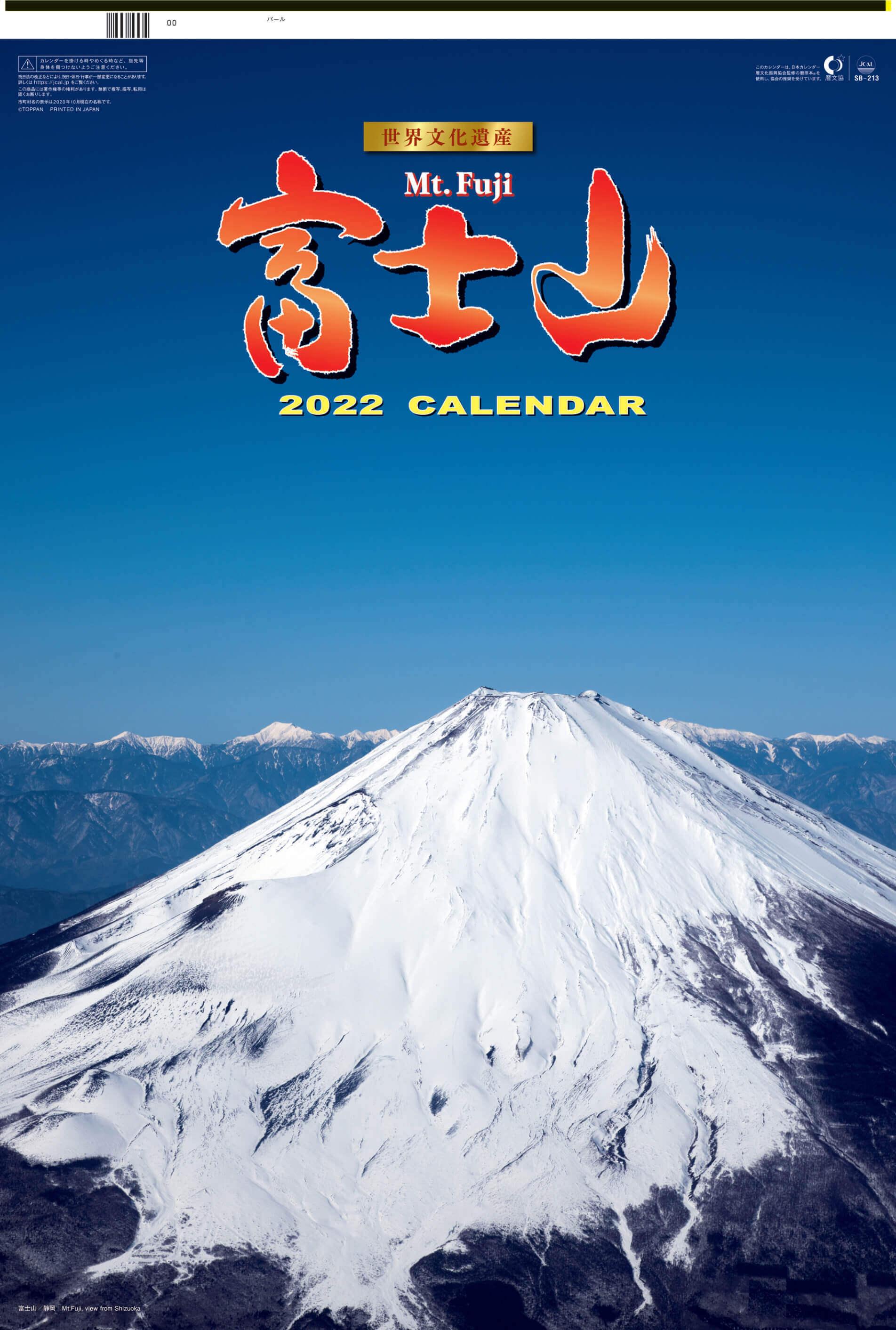 富士山(フィルムカレンダー) 2022年カレンダーの画像