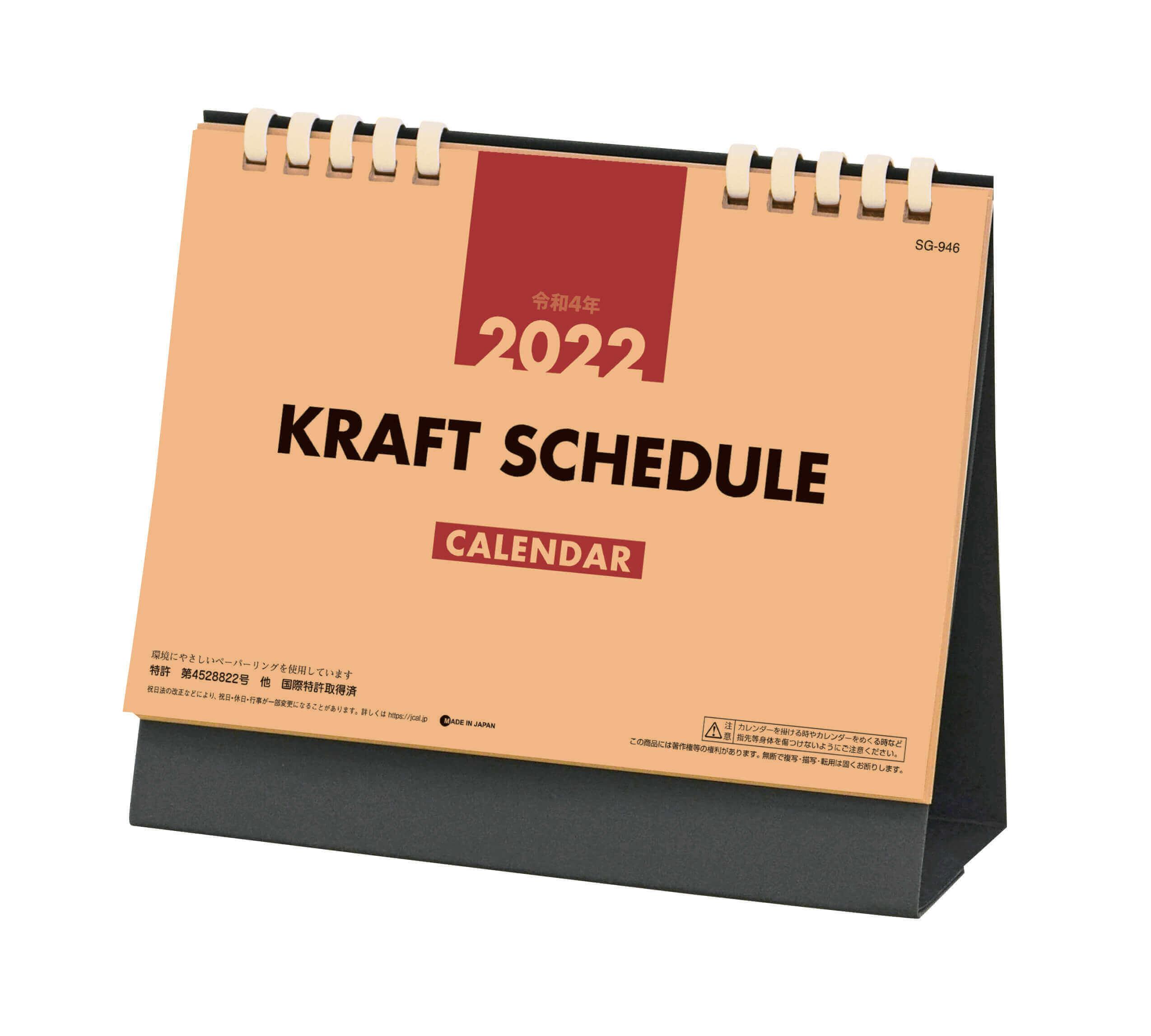 デスクスタンド・クラフト 2022年カレンダーの画像