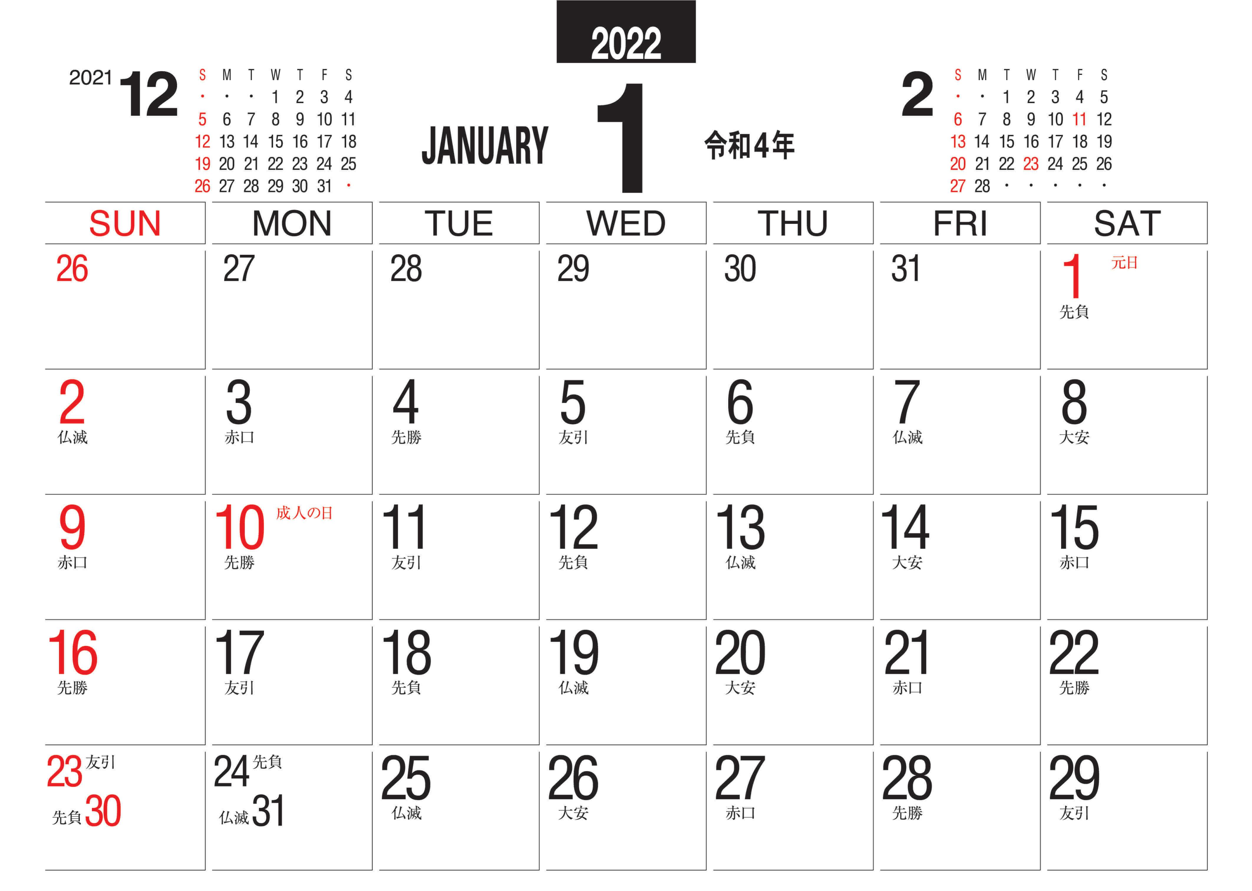 デスクスタンド・文字 2022年カレンダーの画像