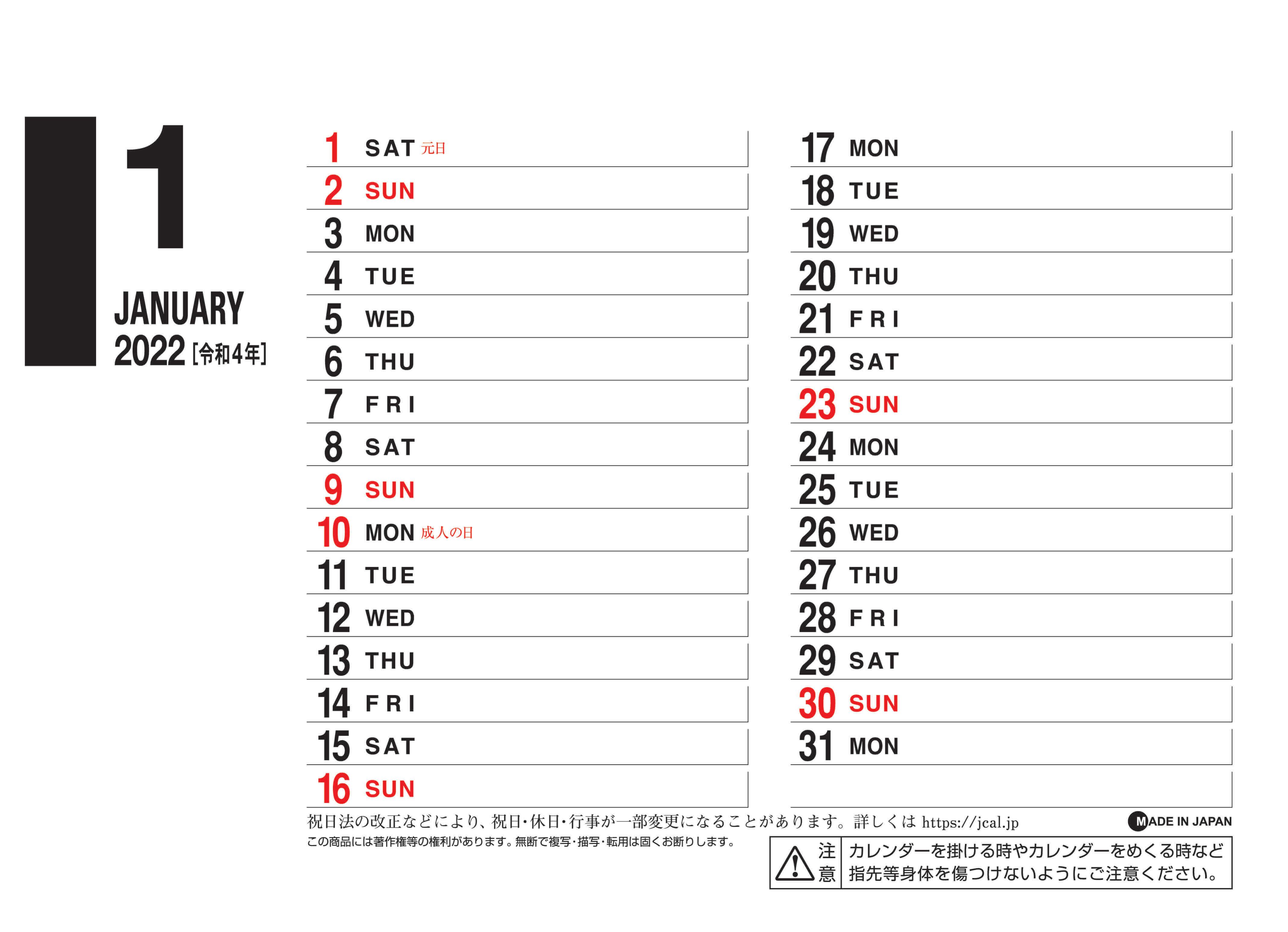裏面 デスクスタンド・文字 2022年カレンダーの画像