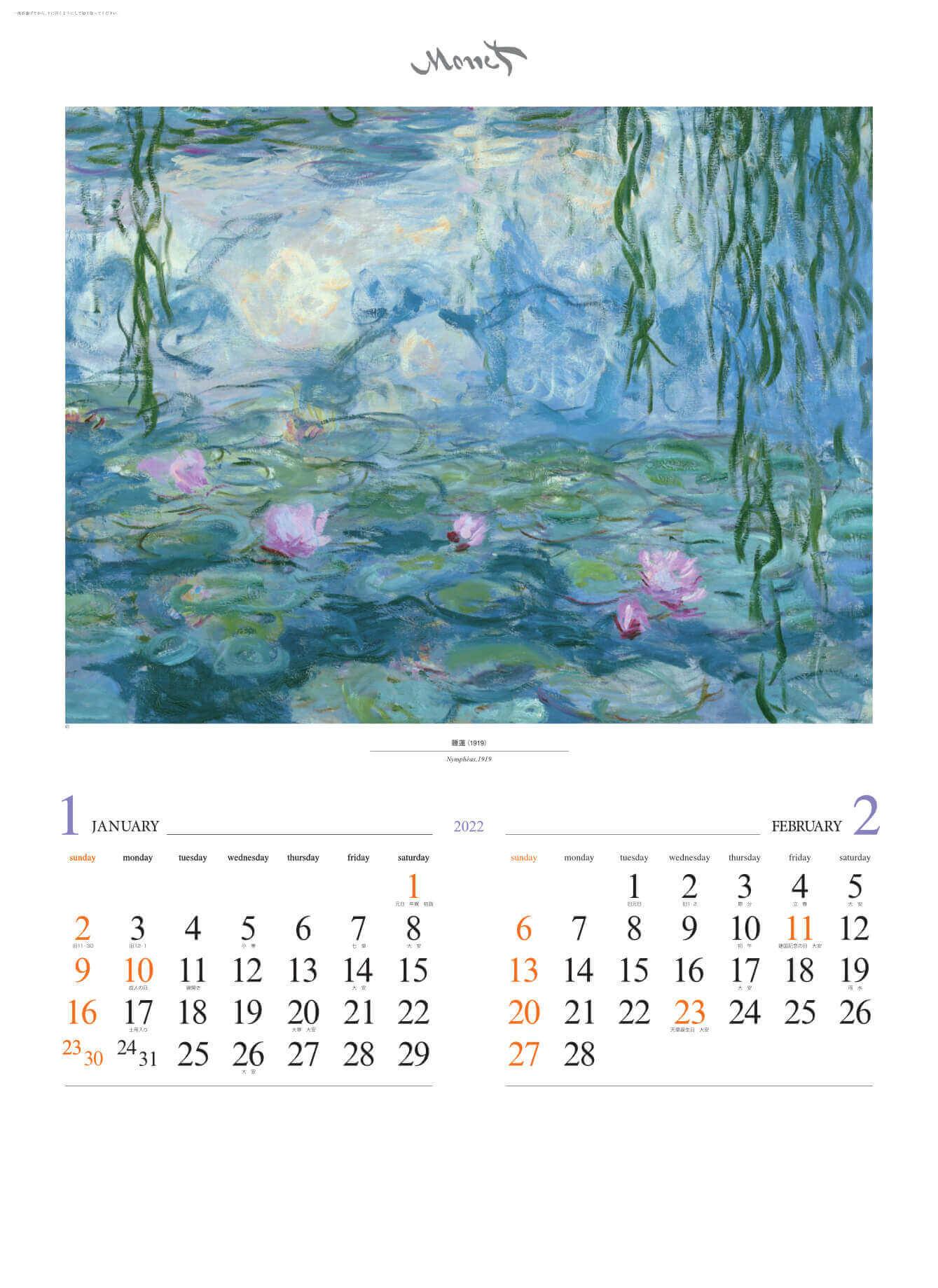 1-2月 睡蓮 モネ 2022年カレンダーの画像