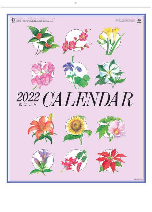 花ごよみ 2022年カレンダーの画像
