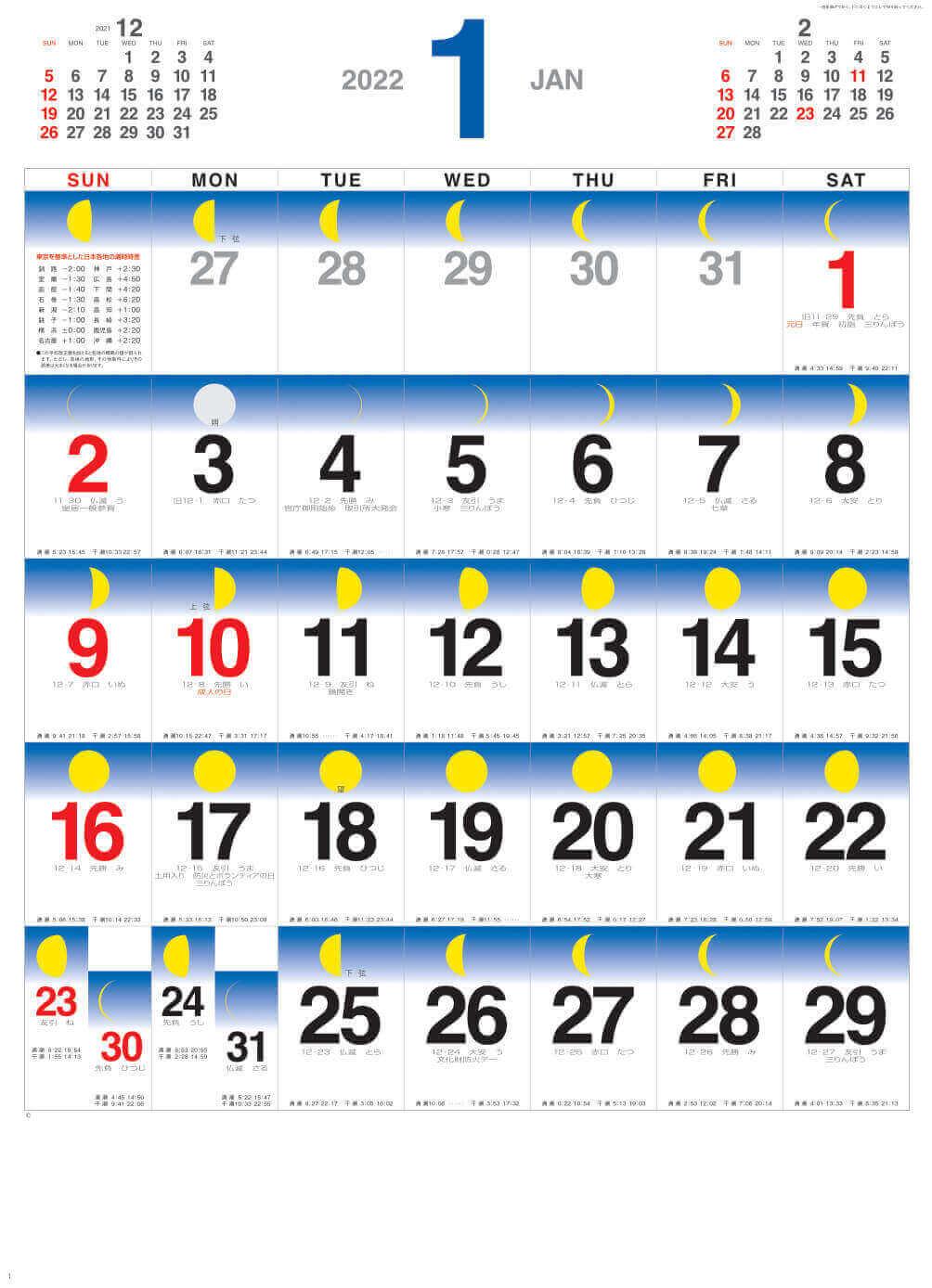 ムーンフェイズ 2022年カレンダーの画像