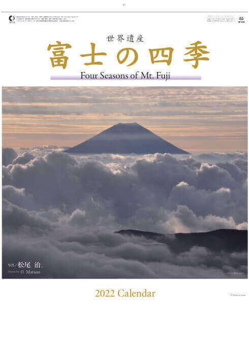 富士の四季 2022年カレンダーの画像