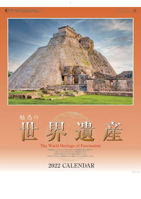 魅惑の世界遺産 2022年カレンダーの画像