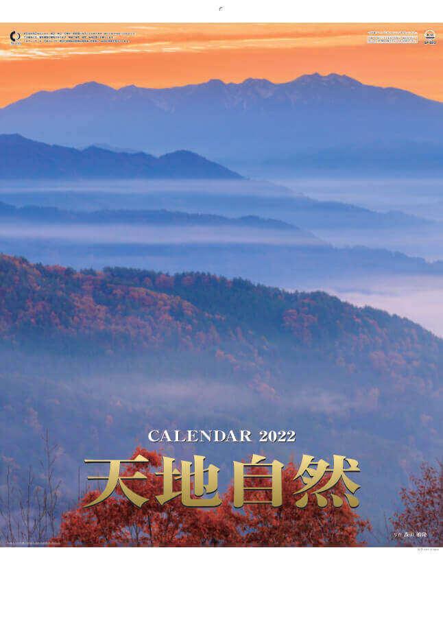 天地自然・森田敏隆写真集 2022年カレンダーの画像