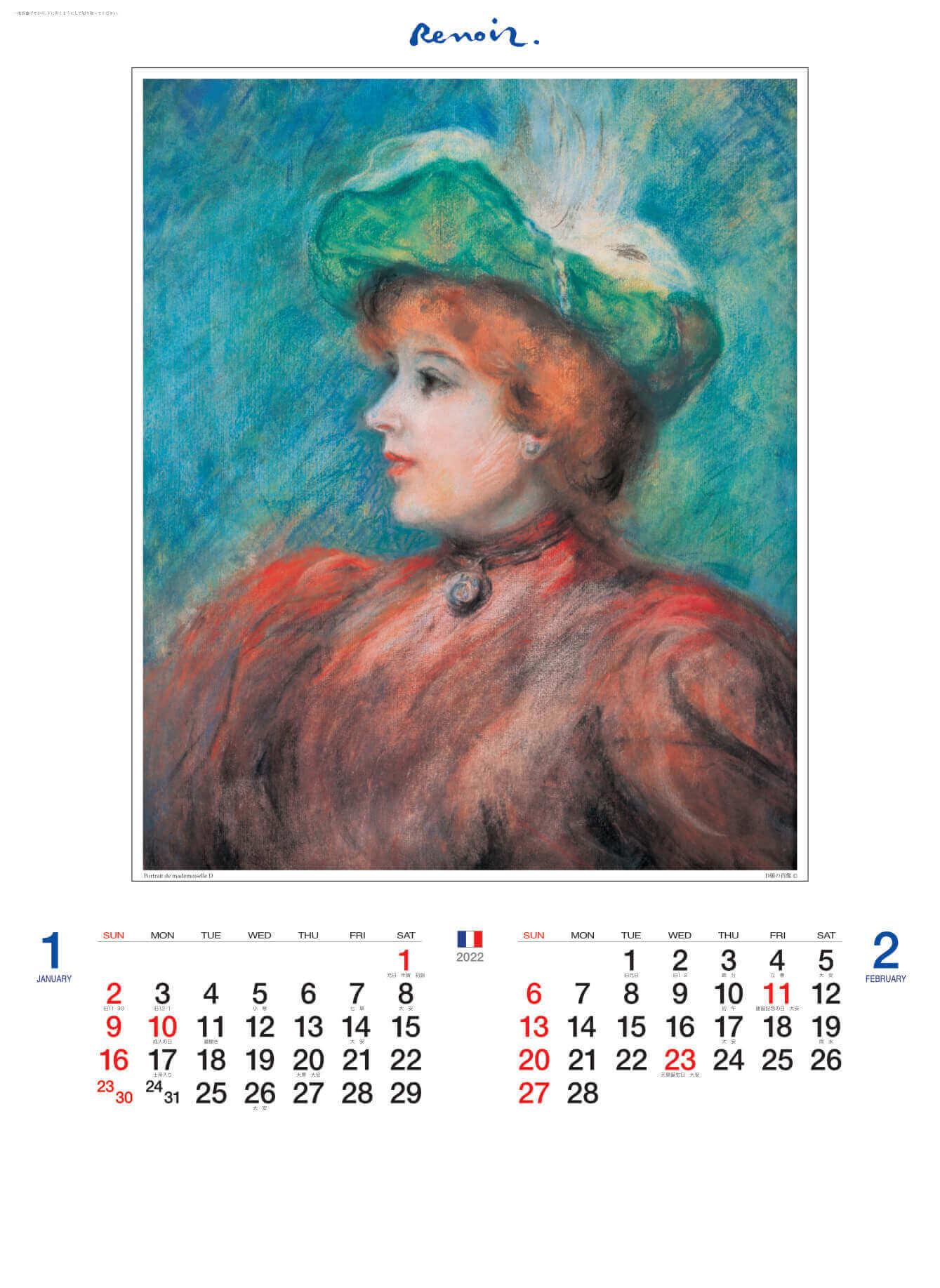 1-2月 D嬢の肖像 ルノワール 2022年カレンダーの画像