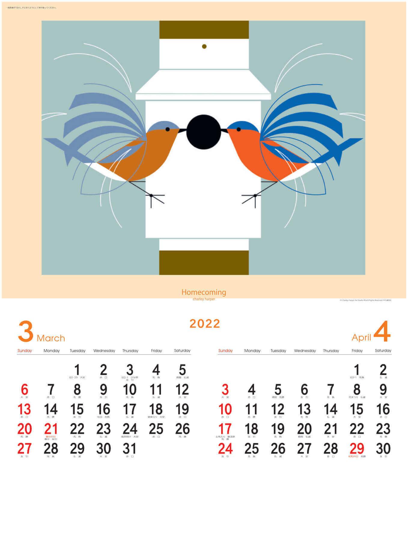 3-4月 Homecoming チャーリー・ハーパーの贈り物 2022年カレンダーの画像