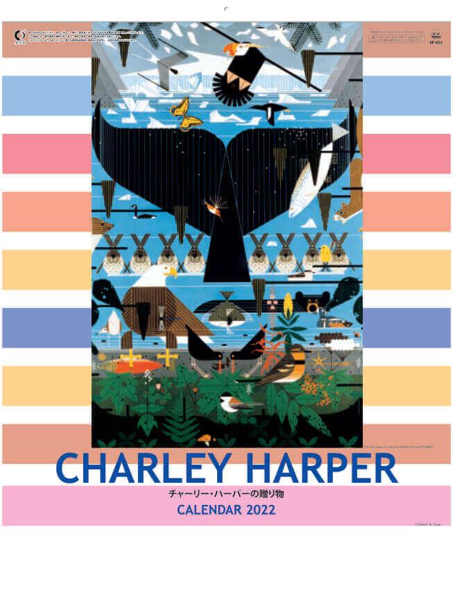 チャーリー・ハーパーの贈り物 2022年カレンダーの画像