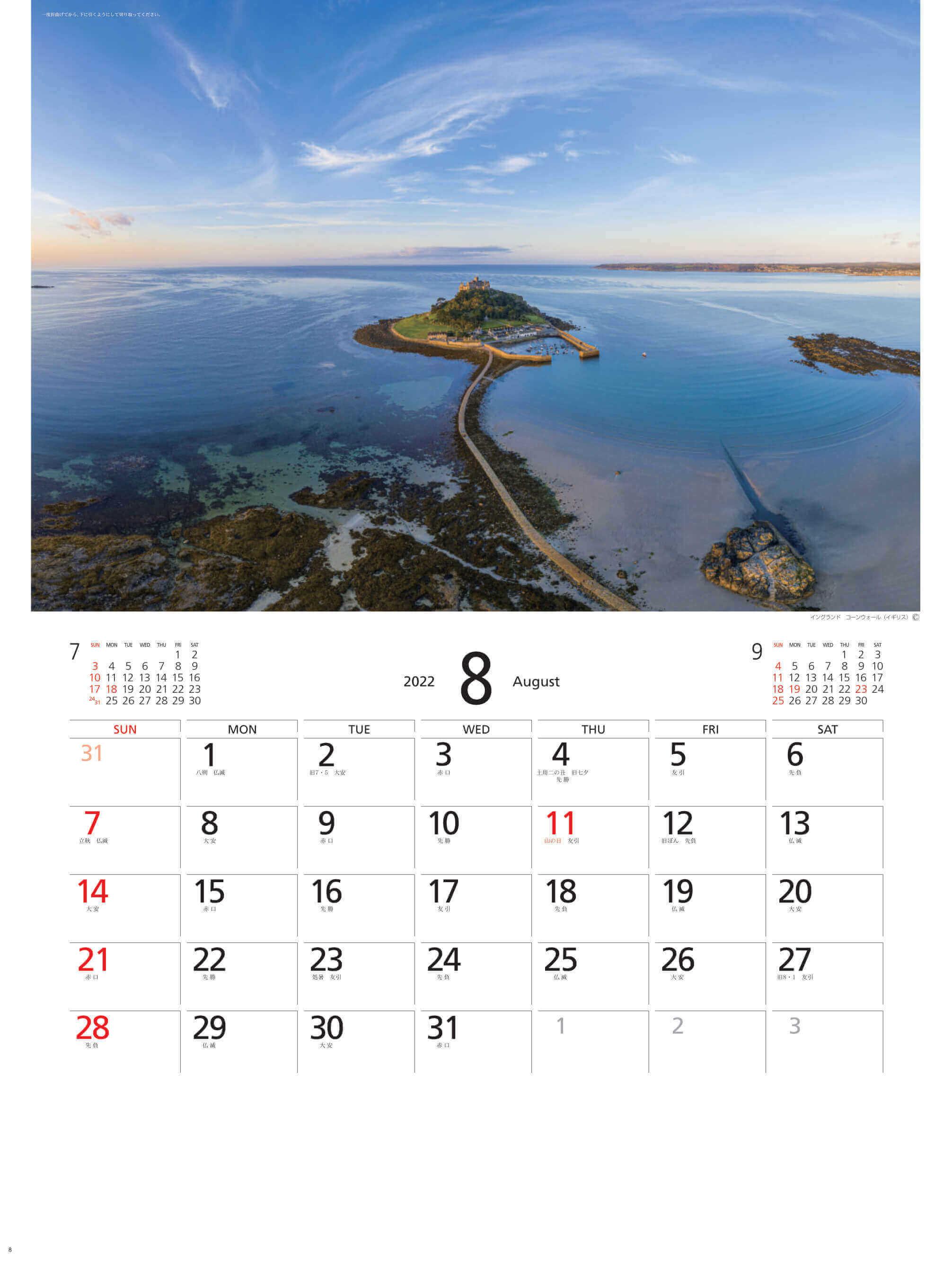 8月 イングランド コーンウォール イギリス スカイジャーニー 2022年カレンダーの画像