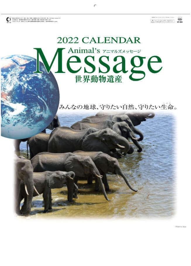 世界動物遺産 2022年カレンダーの画像